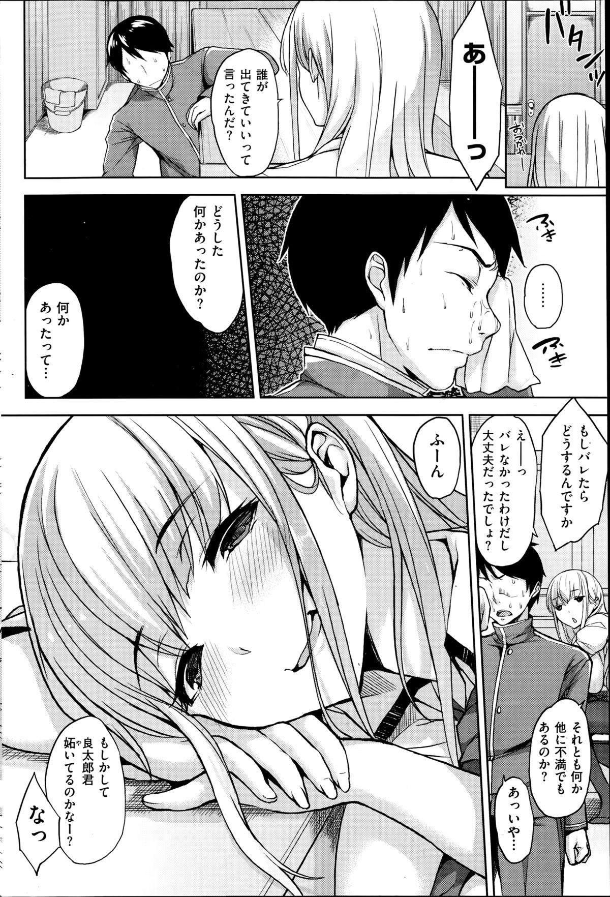 COMIC Kairakuten BEAST 2014-08 88
