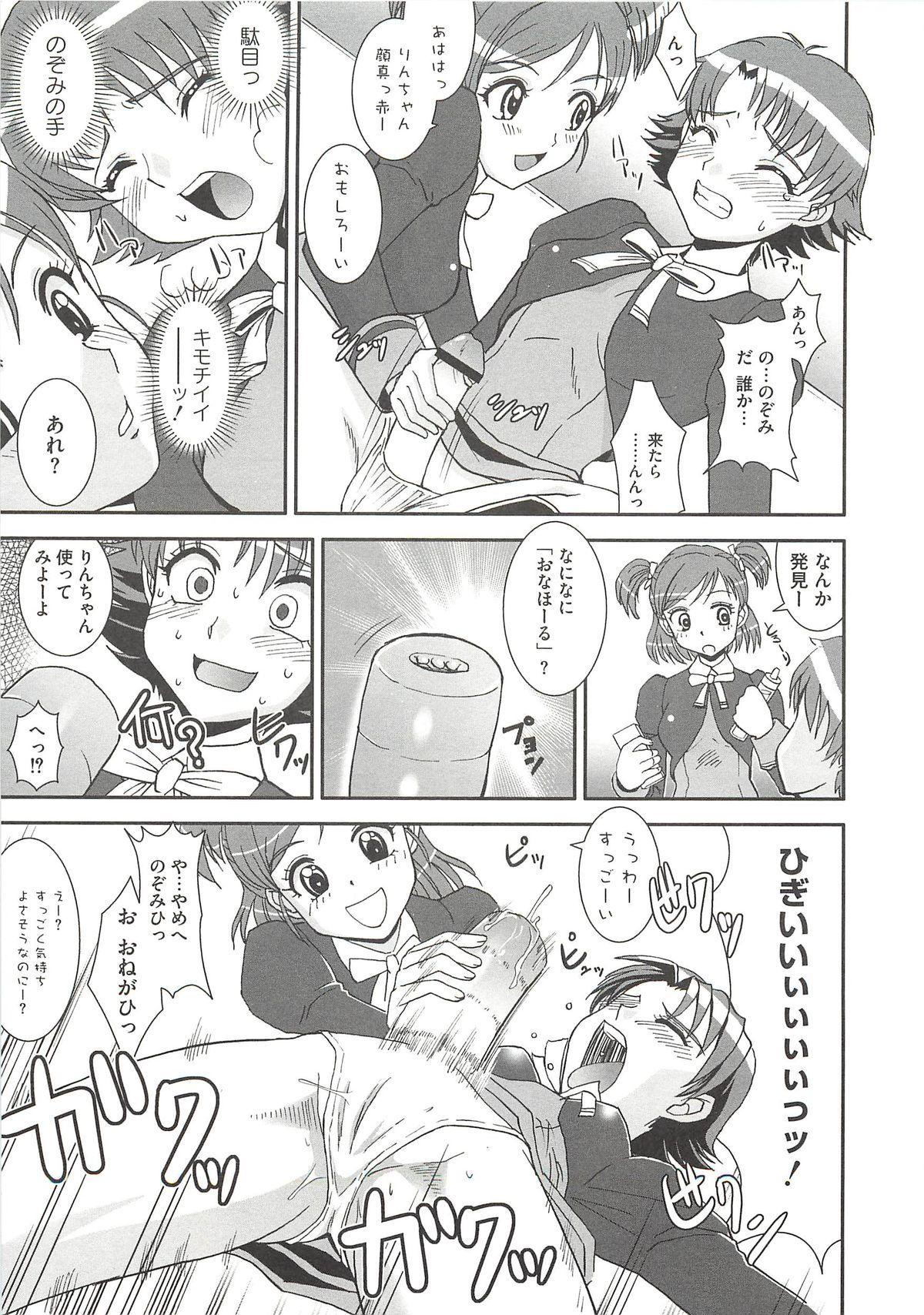 Ingoku no Ikusa Otome 132