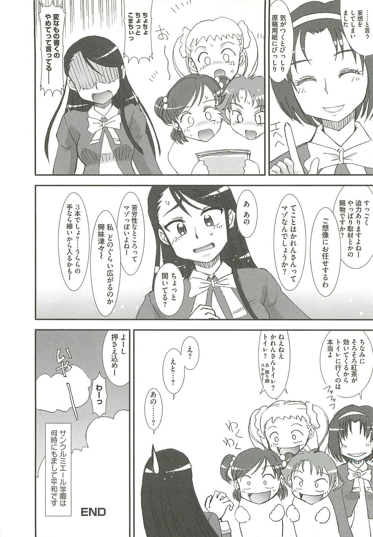 Ingoku no Ikusa Otome 159