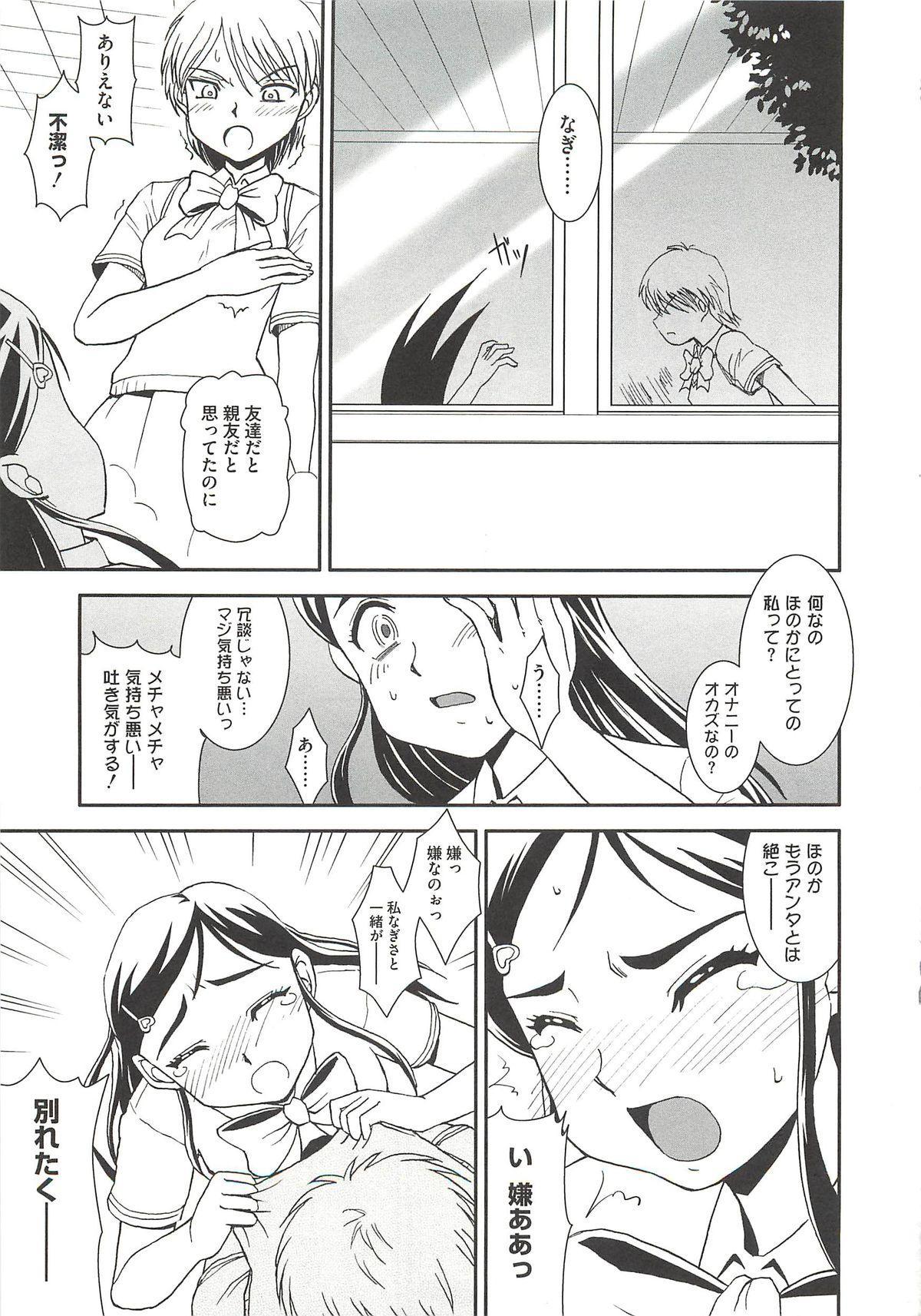 Ingoku no Ikusa Otome 162