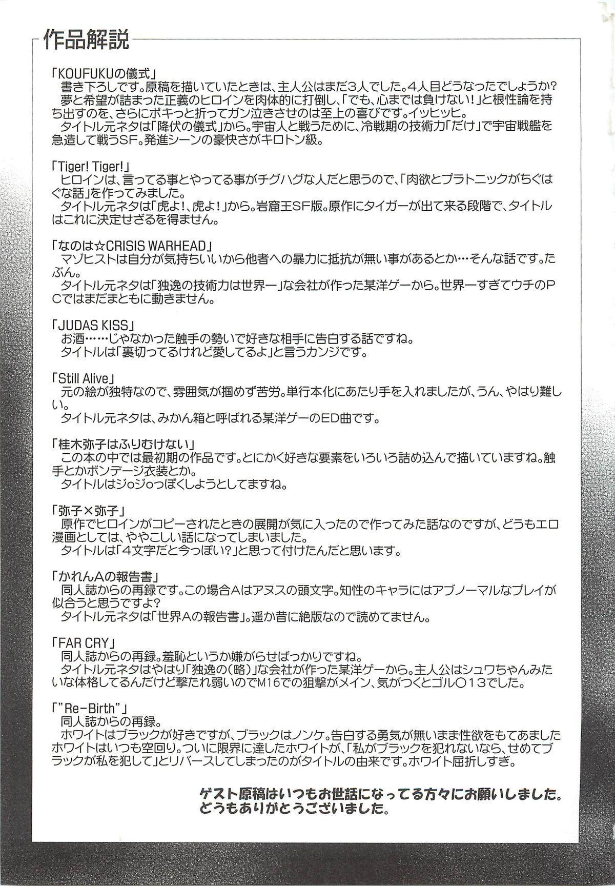 Ingoku no Ikusa Otome 176