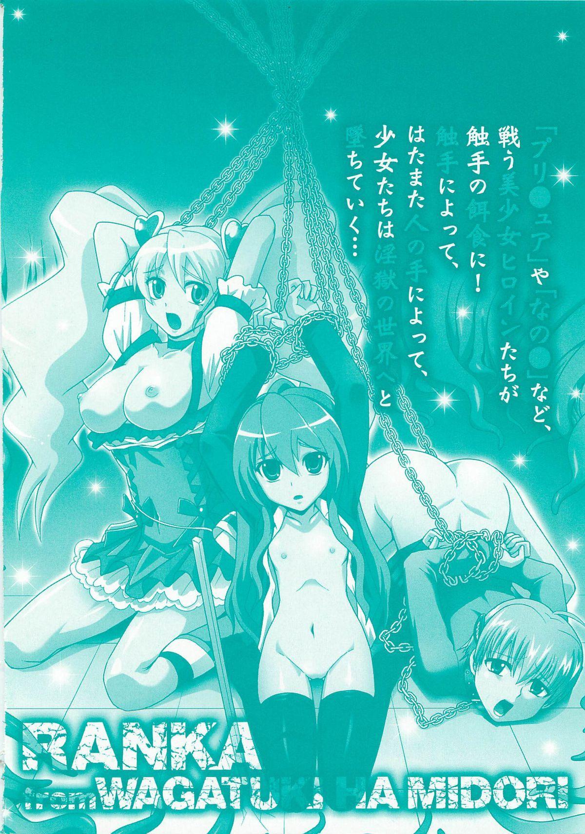 Ingoku no Ikusa Otome 178
