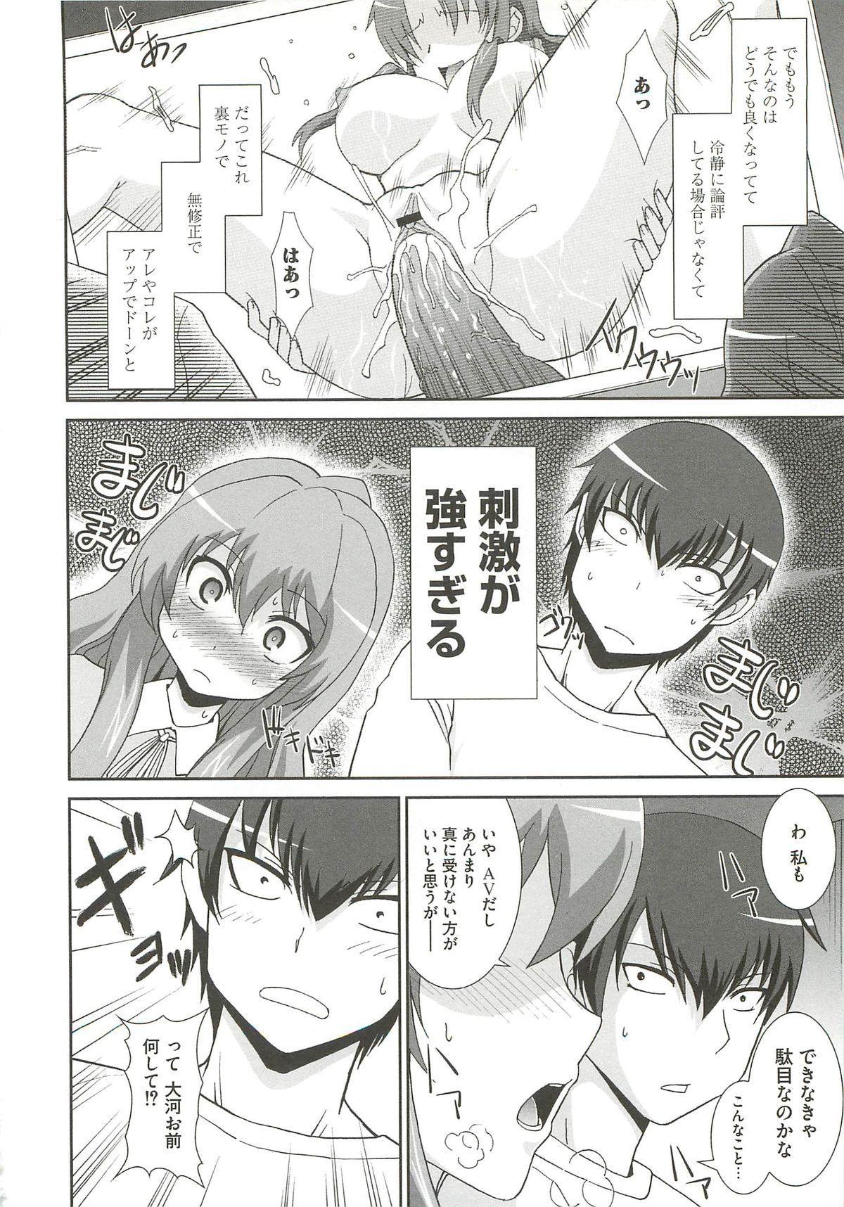 Ingoku no Ikusa Otome 23