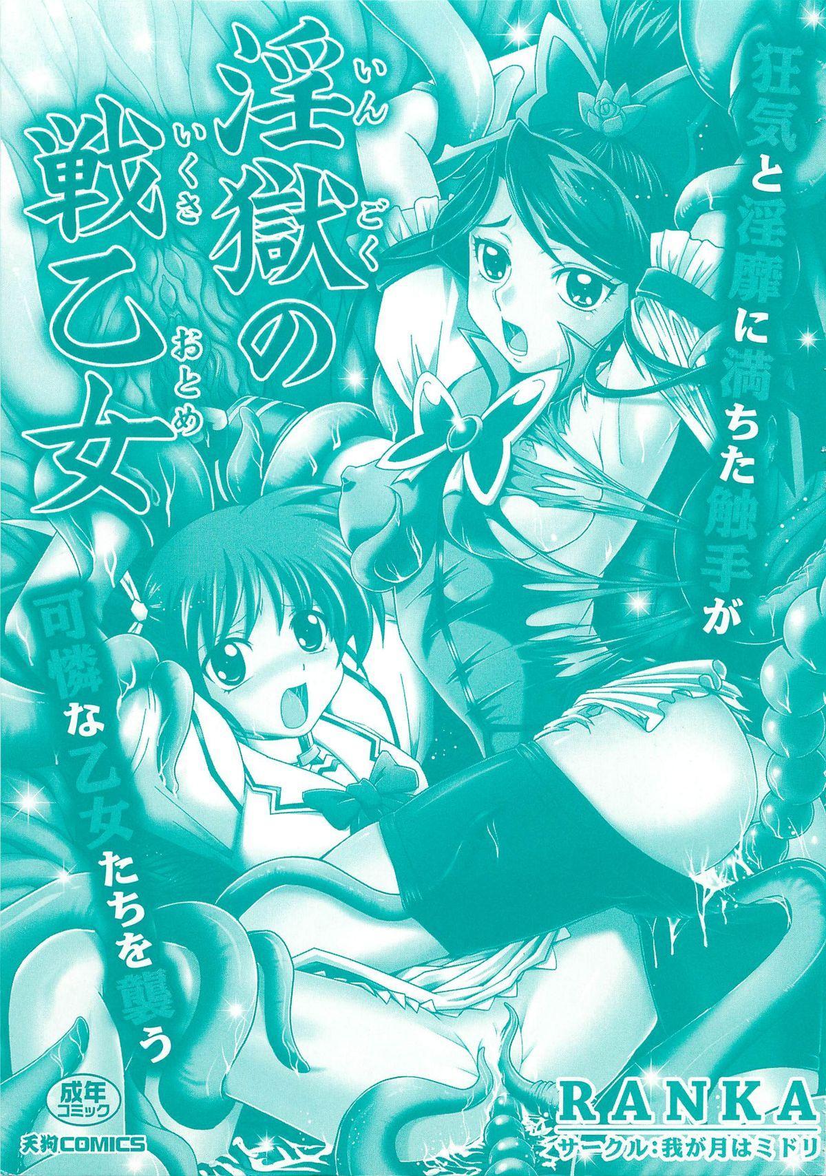 Ingoku no Ikusa Otome 2