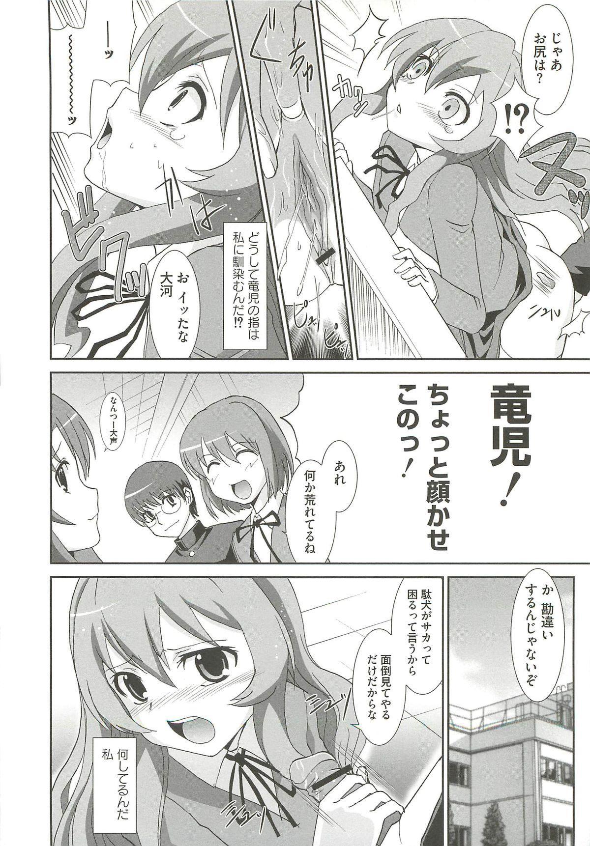 Ingoku no Ikusa Otome 33