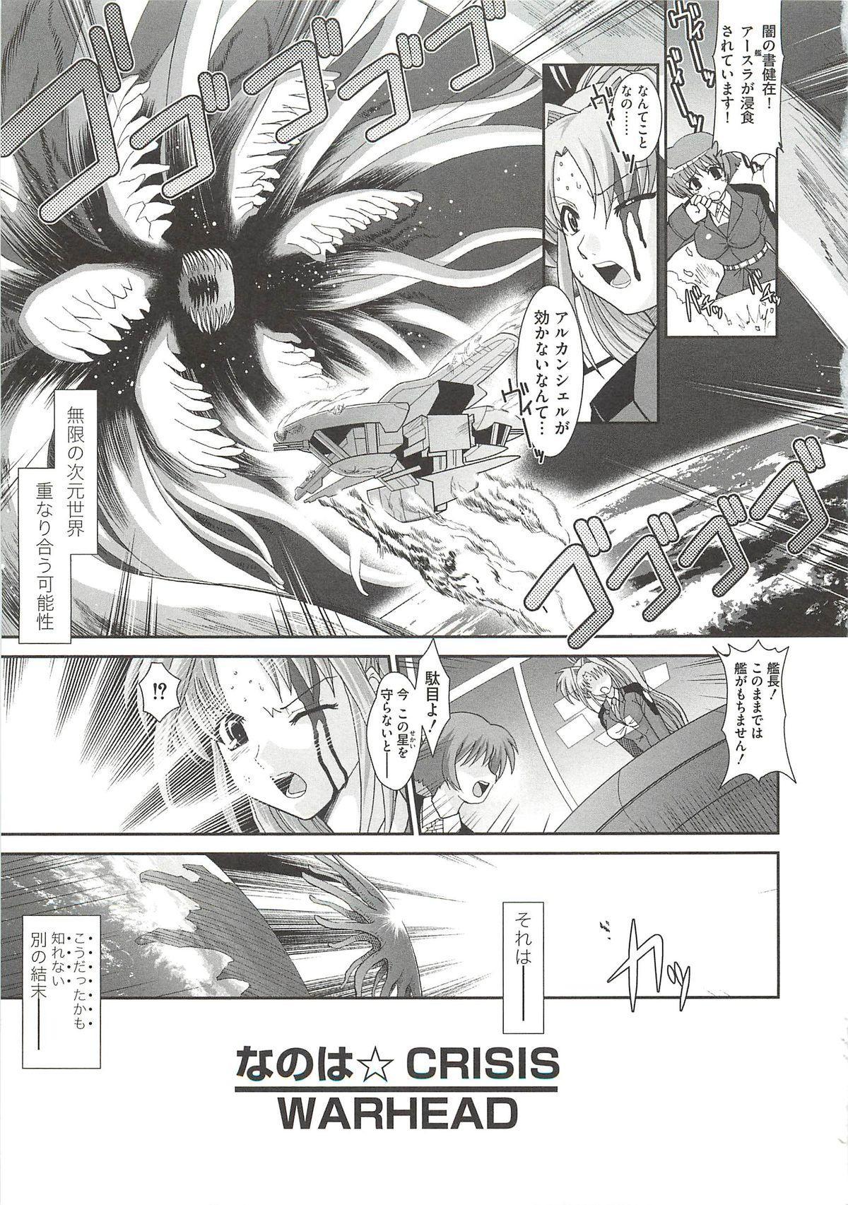 Ingoku no Ikusa Otome 40