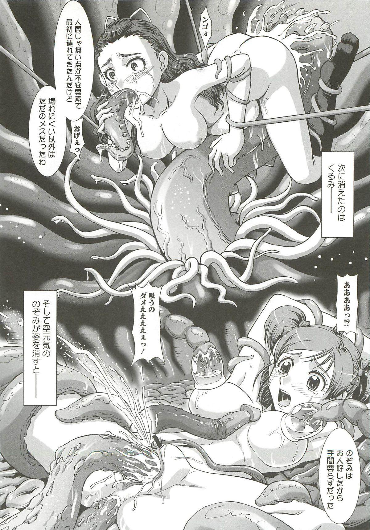 Ingoku no Ikusa Otome 61