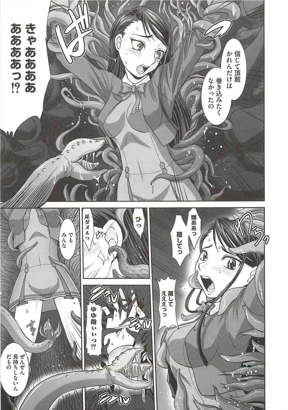 Ingoku no Ikusa Otome 64