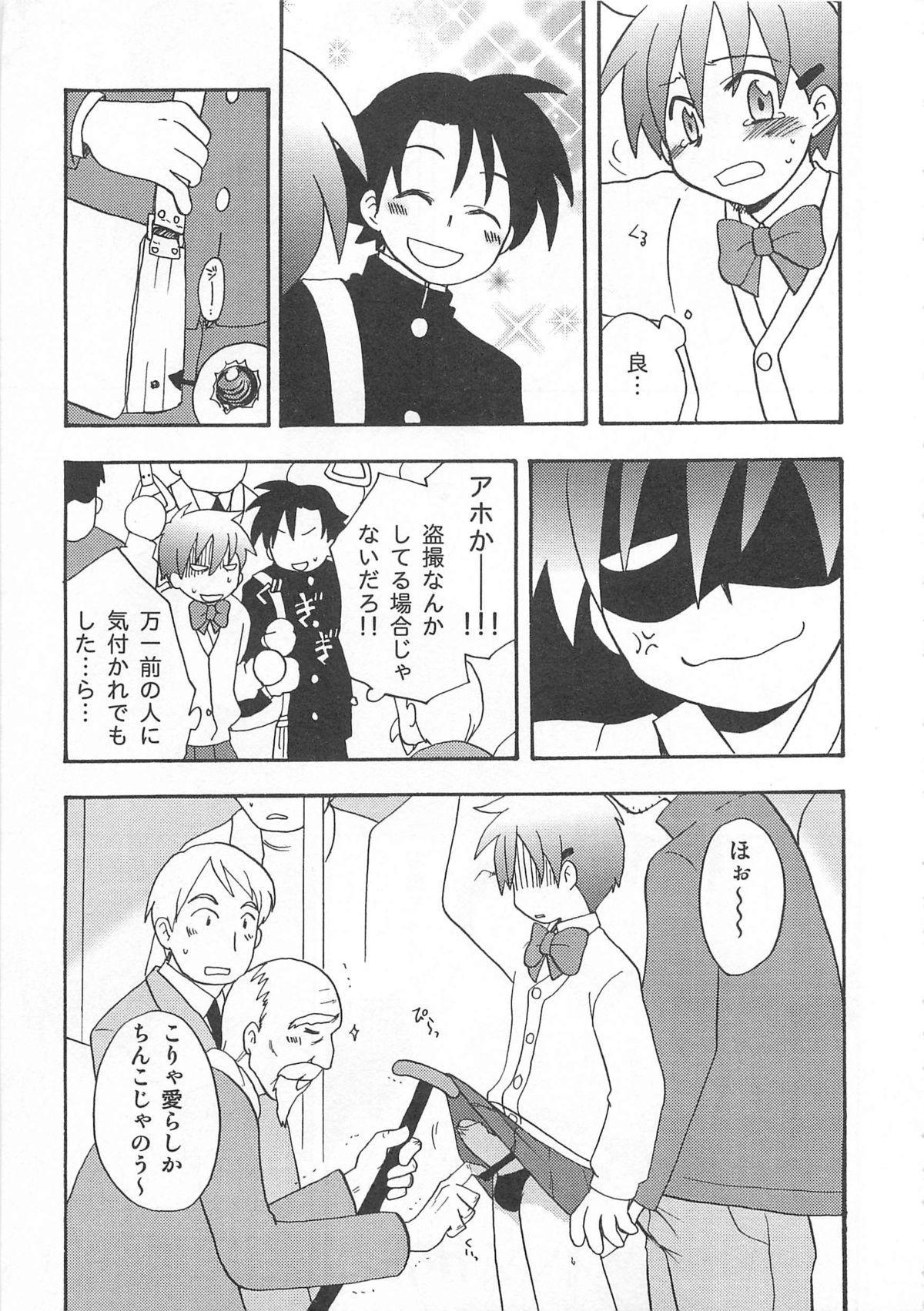 Otokonoko HEAVEN Vol. 01 Meganekko 99