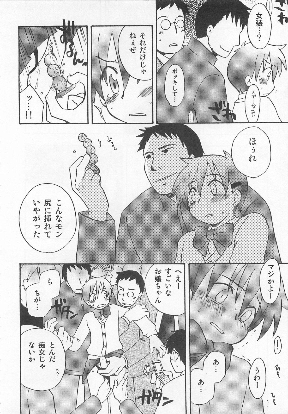 Otokonoko HEAVEN Vol. 01 Meganekko 100