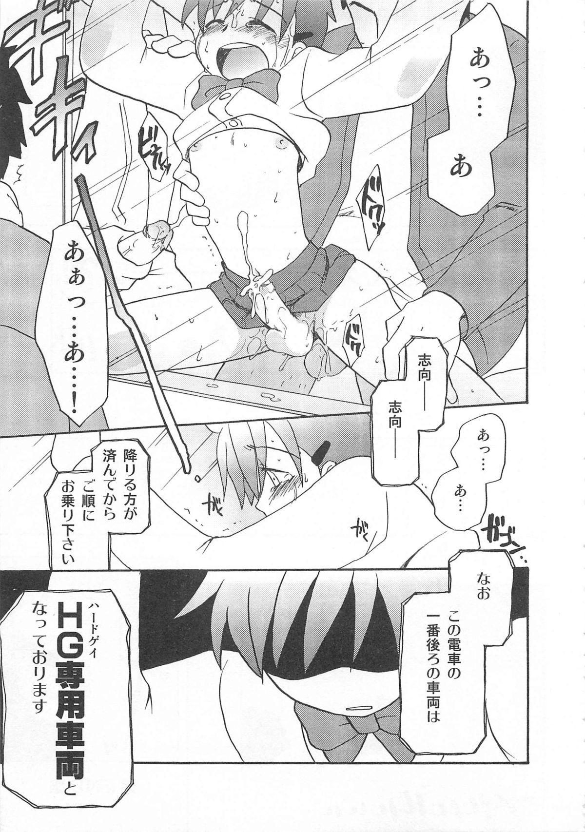 Otokonoko HEAVEN Vol. 01 Meganekko 105