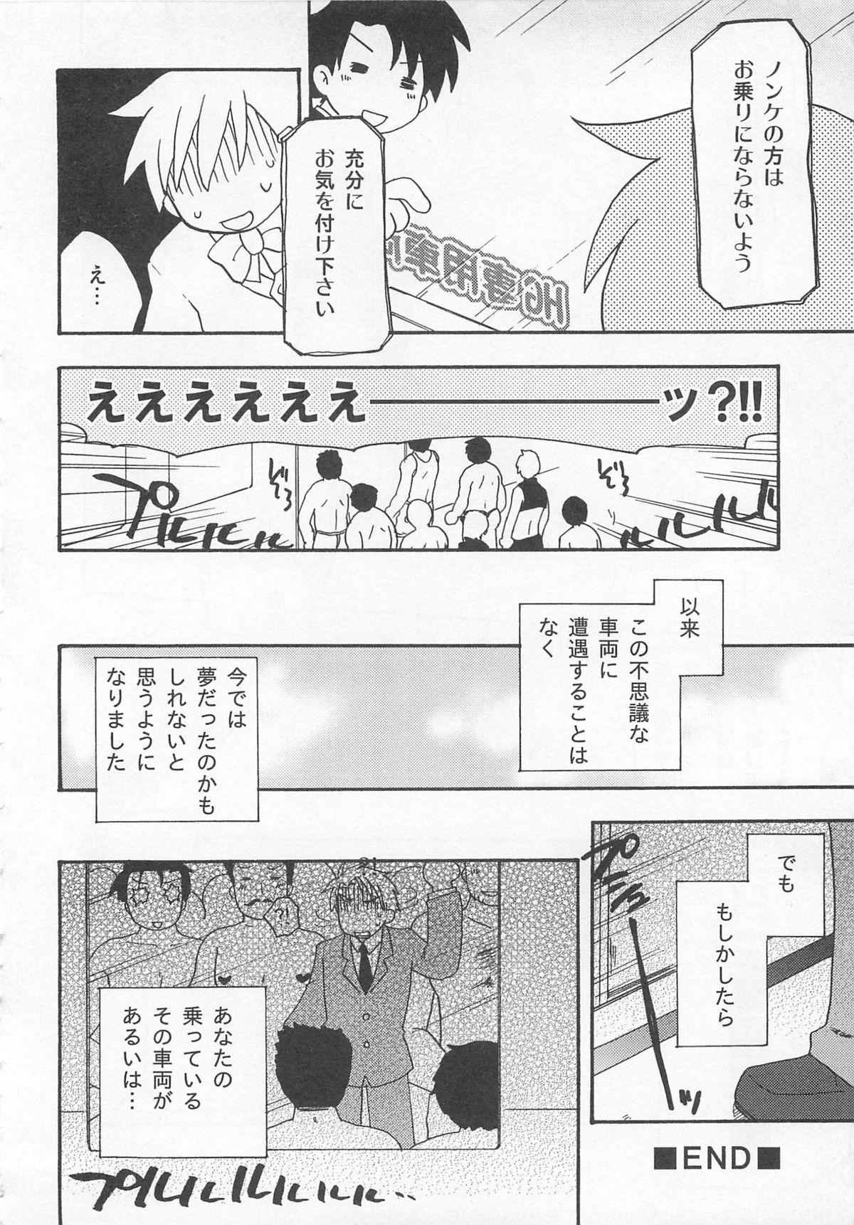 Otokonoko HEAVEN Vol. 01 Meganekko 106