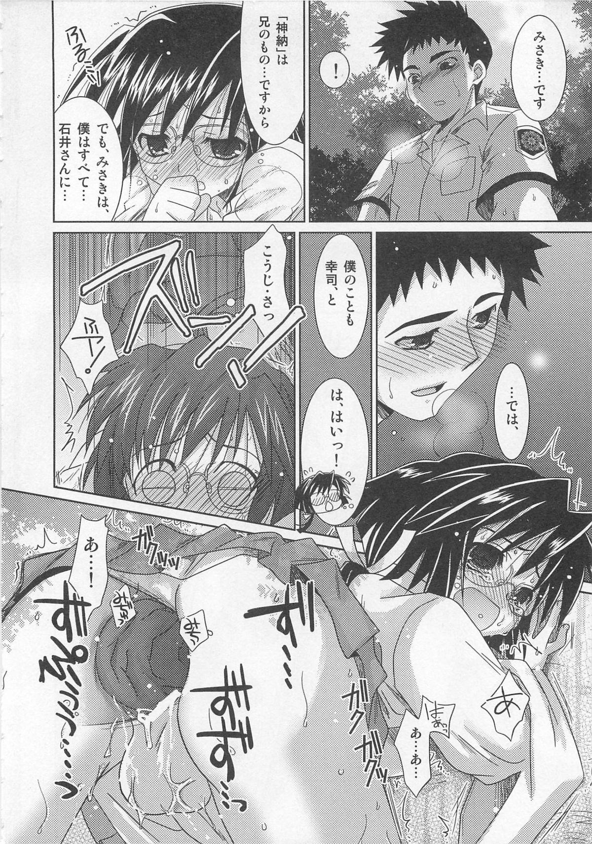 Otokonoko HEAVEN Vol. 01 Meganekko 10