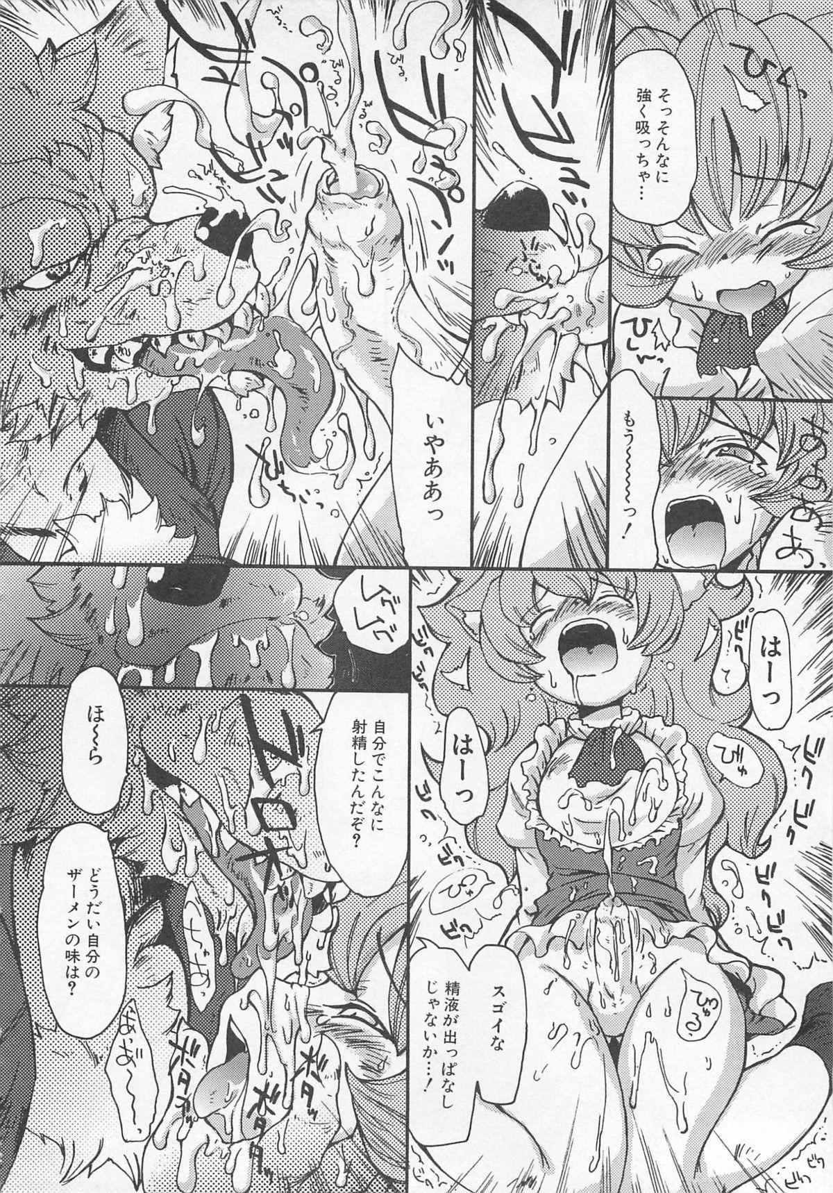 Otokonoko HEAVEN Vol. 01 Meganekko 110