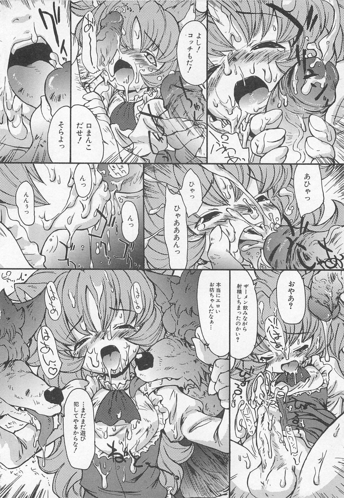 Otokonoko HEAVEN Vol. 01 Meganekko 114