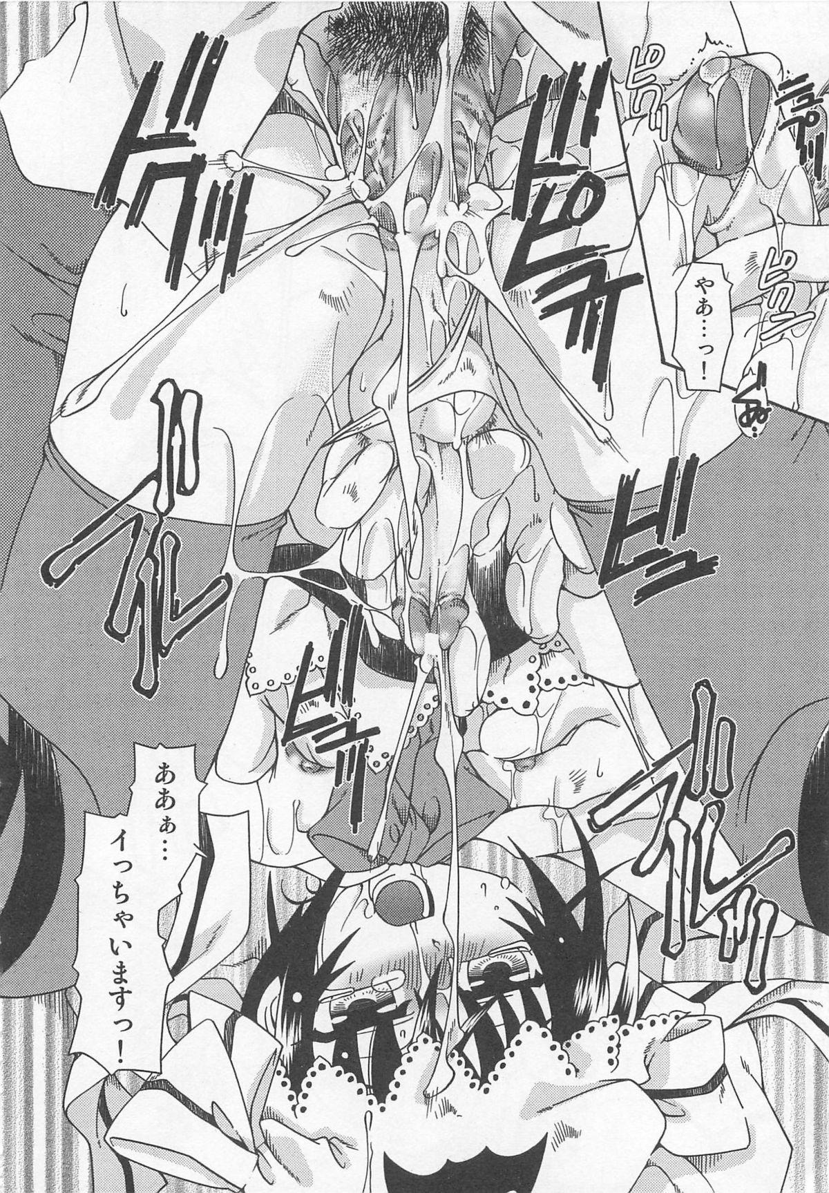 Otokonoko HEAVEN Vol. 01 Meganekko 132