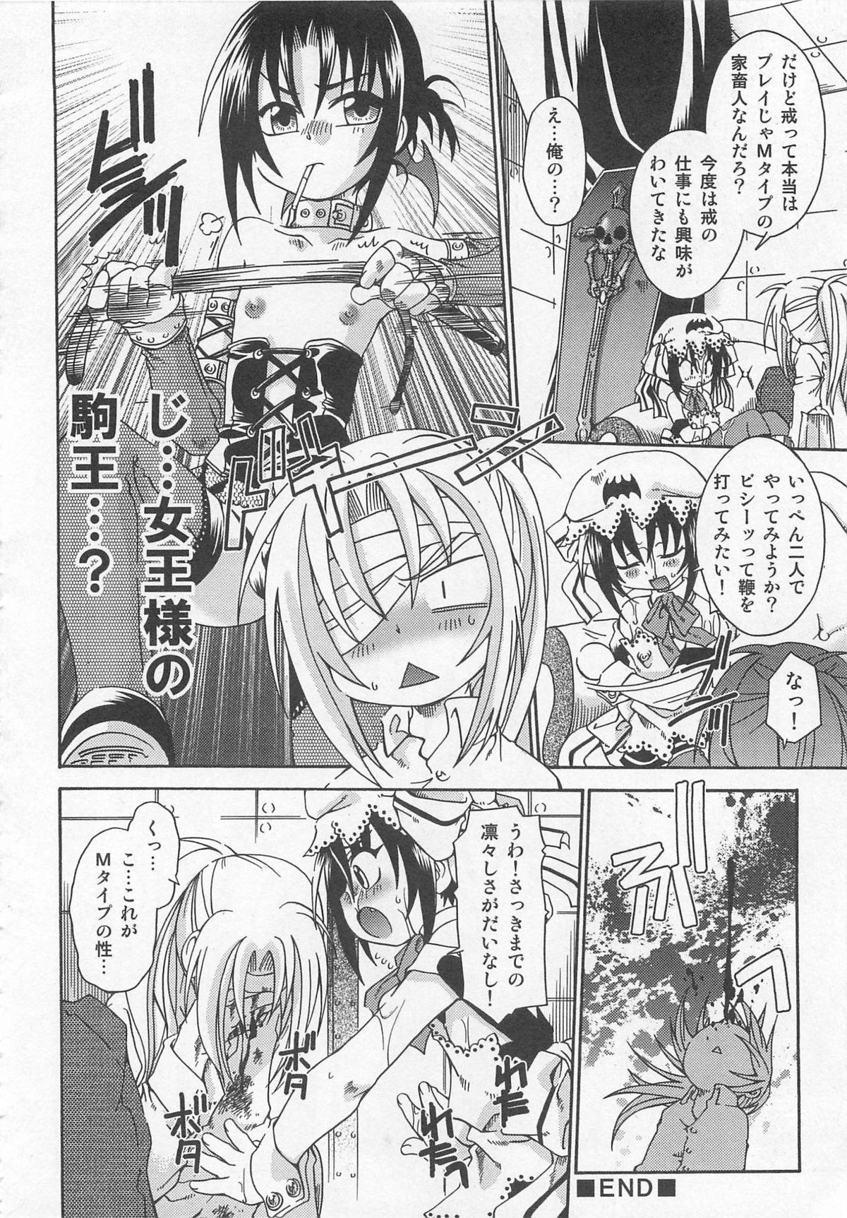 Otokonoko HEAVEN Vol. 01 Meganekko 134