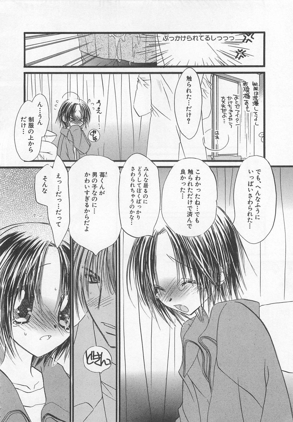 Otokonoko HEAVEN Vol. 01 Meganekko 136
