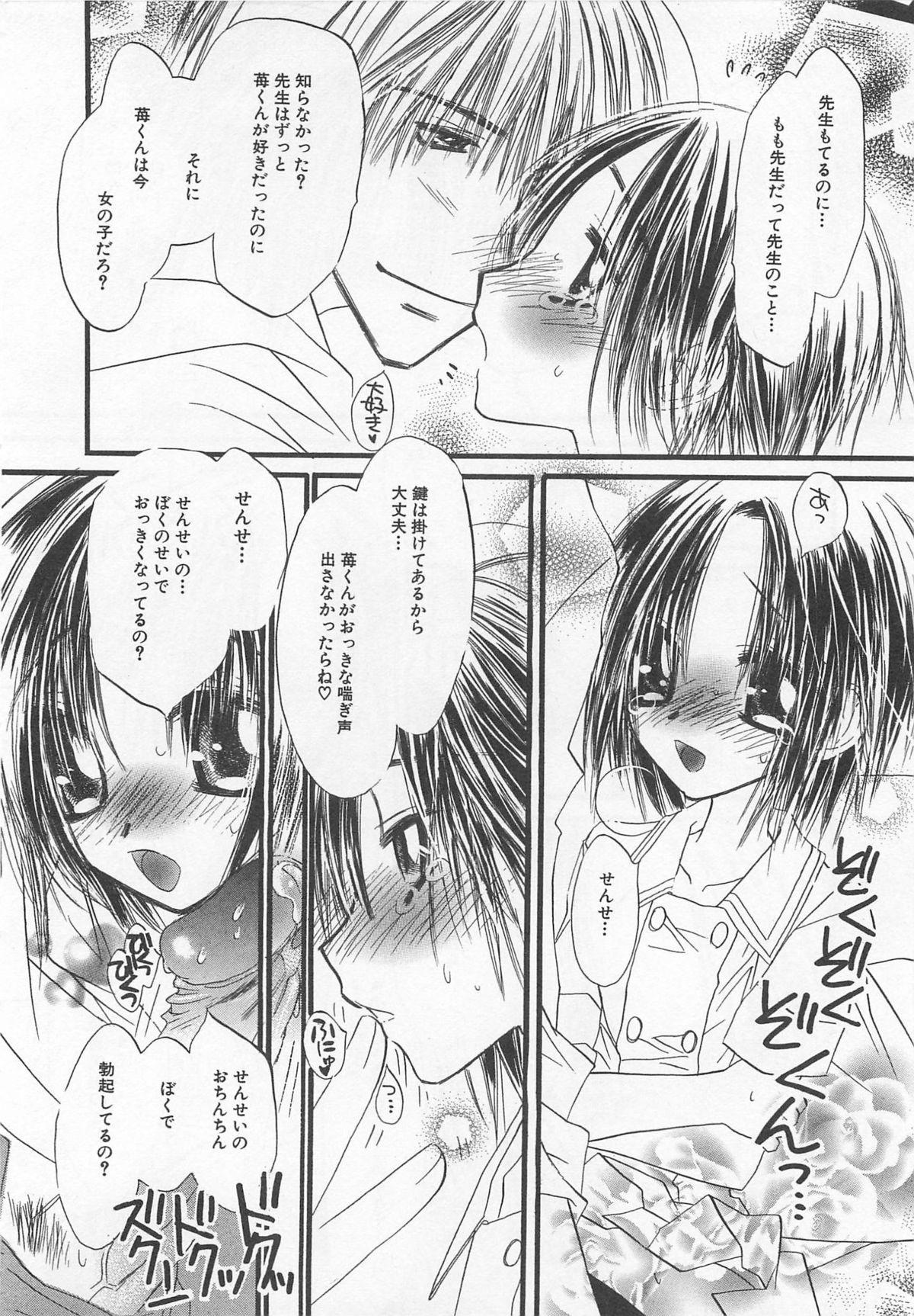 Otokonoko HEAVEN Vol. 01 Meganekko 140