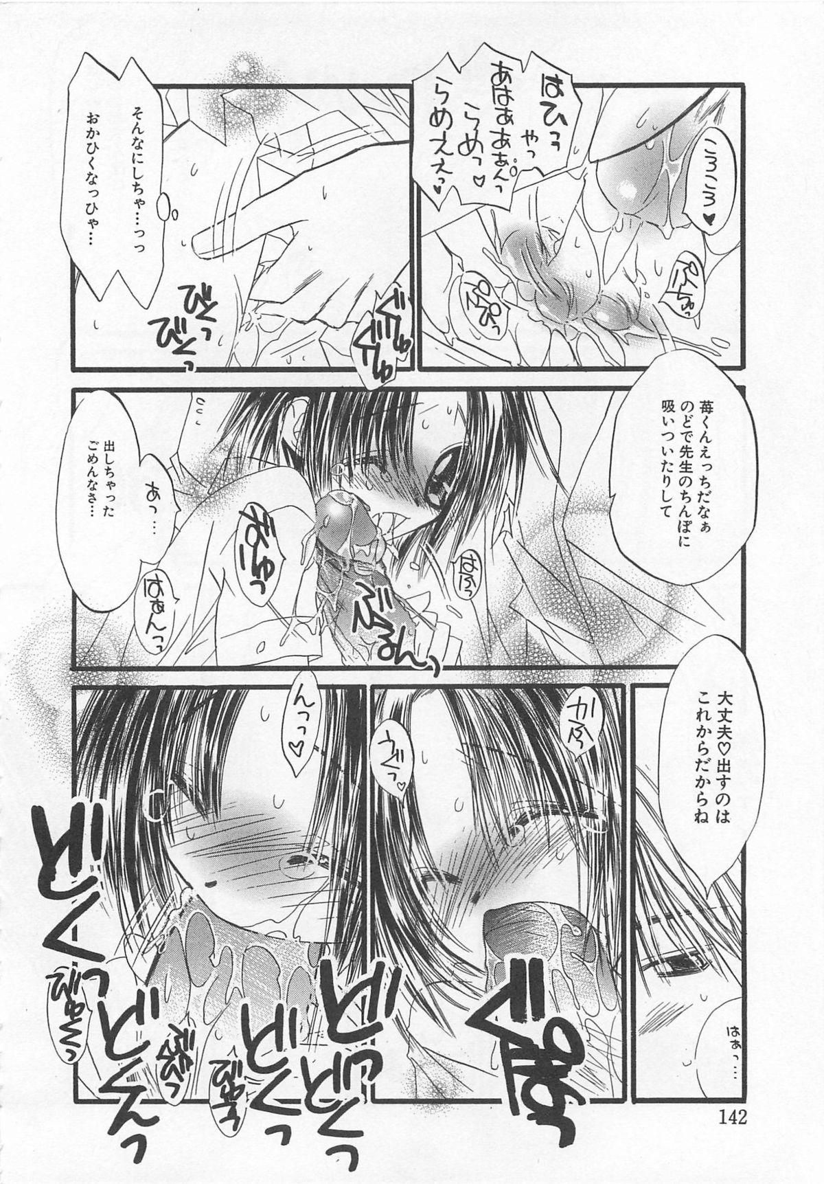 Otokonoko HEAVEN Vol. 01 Meganekko 144