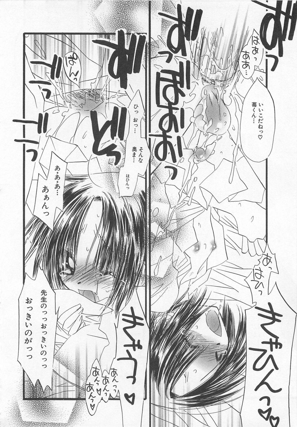 Otokonoko HEAVEN Vol. 01 Meganekko 148