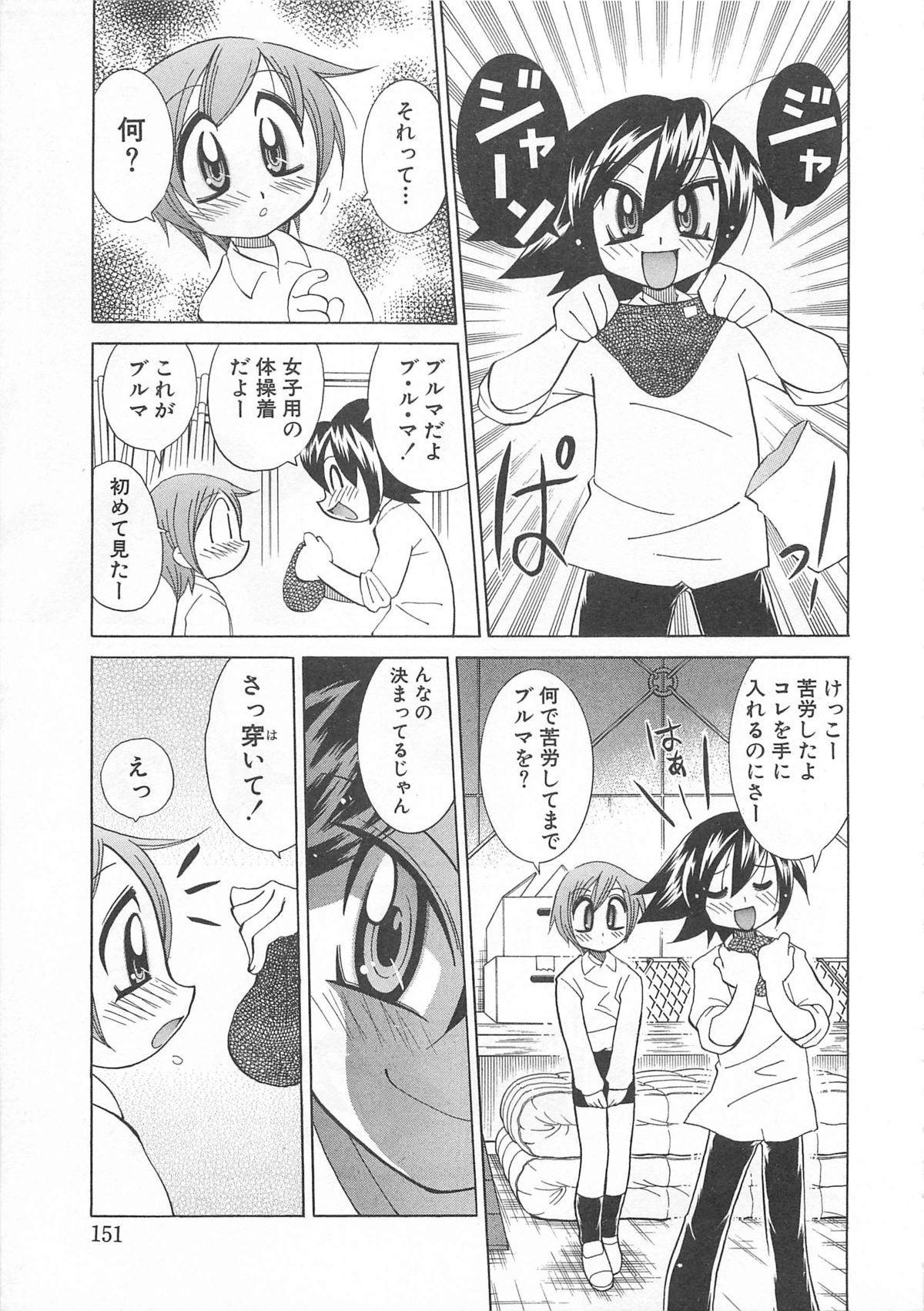 Otokonoko HEAVEN Vol. 01 Meganekko 153