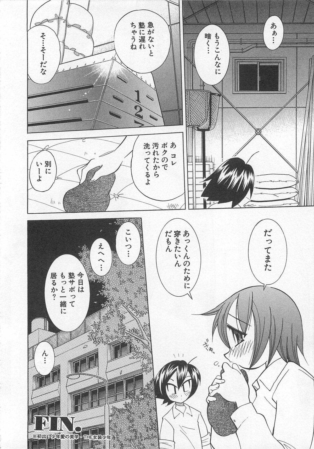 Otokonoko HEAVEN Vol. 01 Meganekko 162