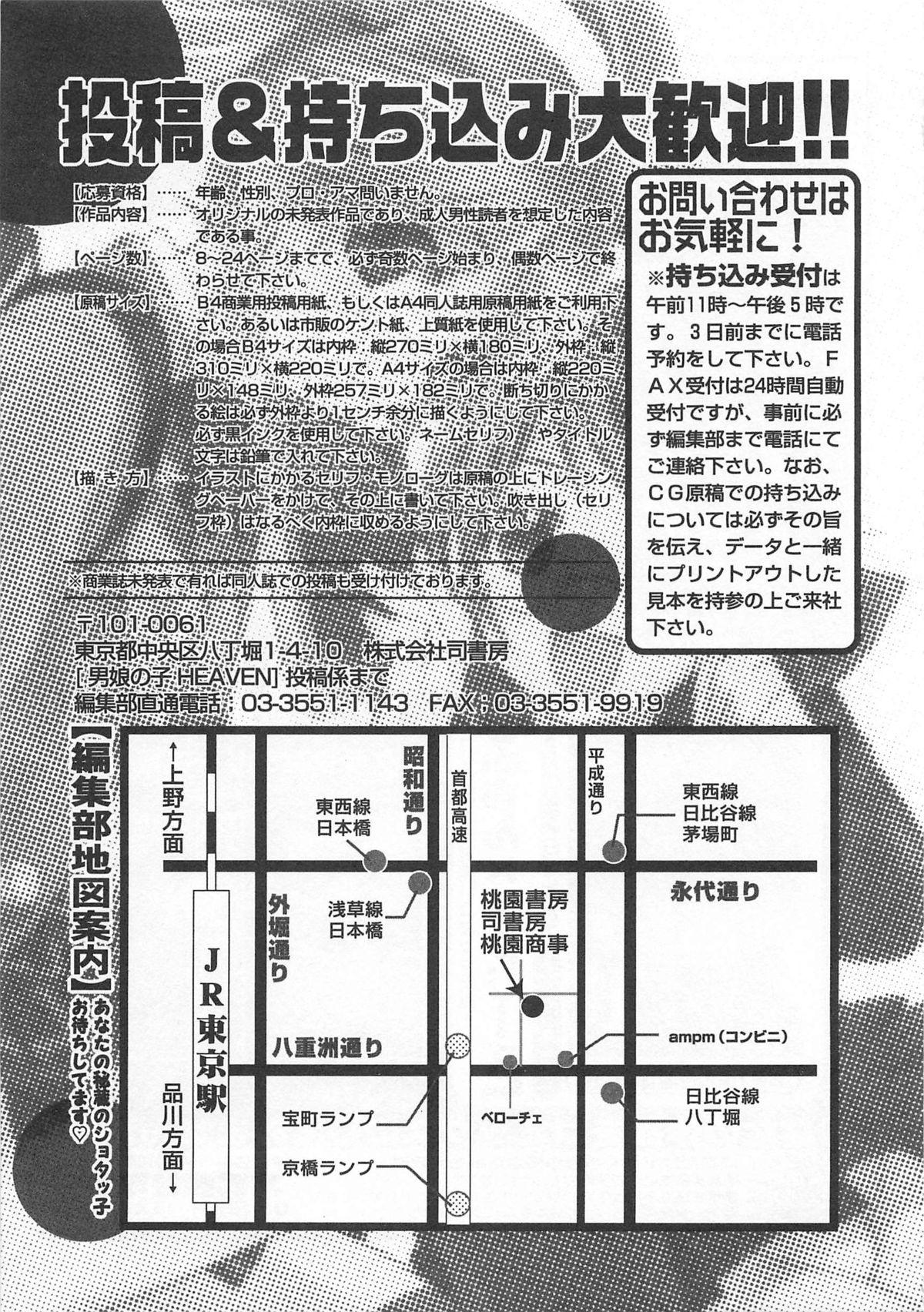 Otokonoko HEAVEN Vol. 01 Meganekko 163