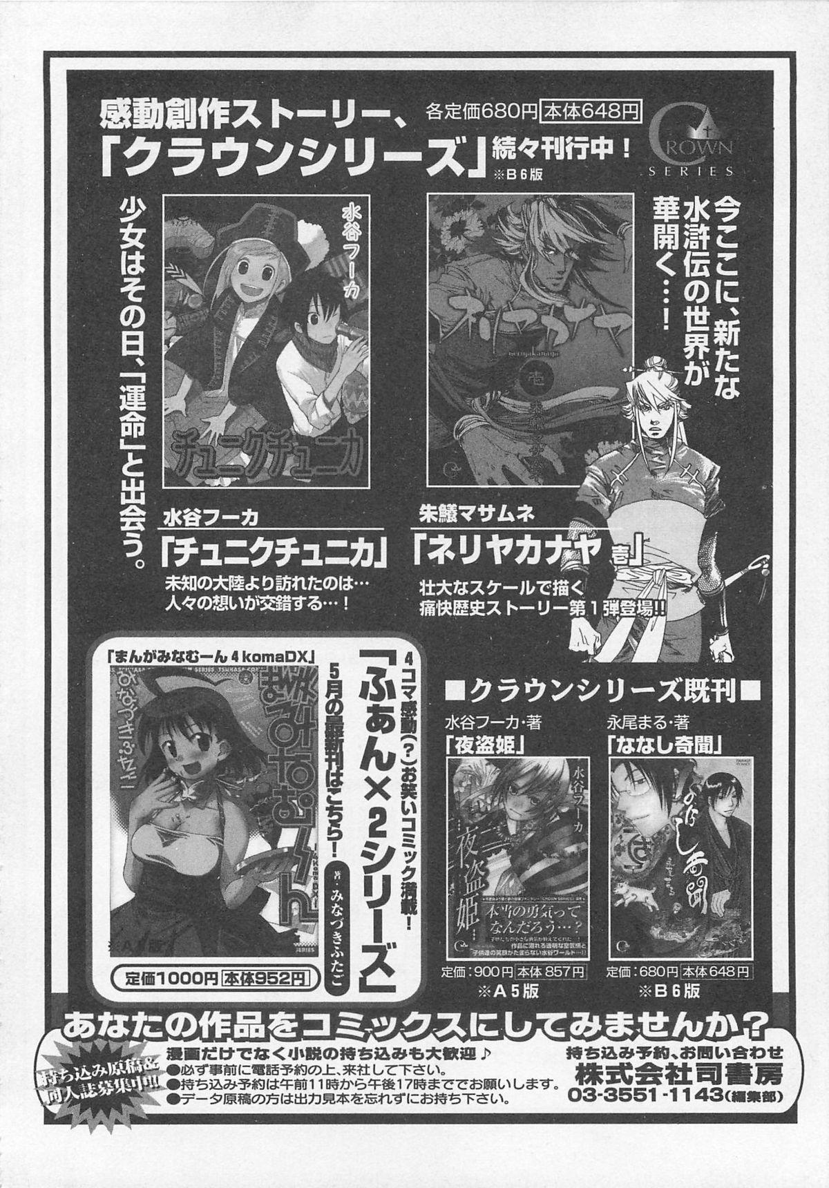 Otokonoko HEAVEN Vol. 01 Meganekko 164