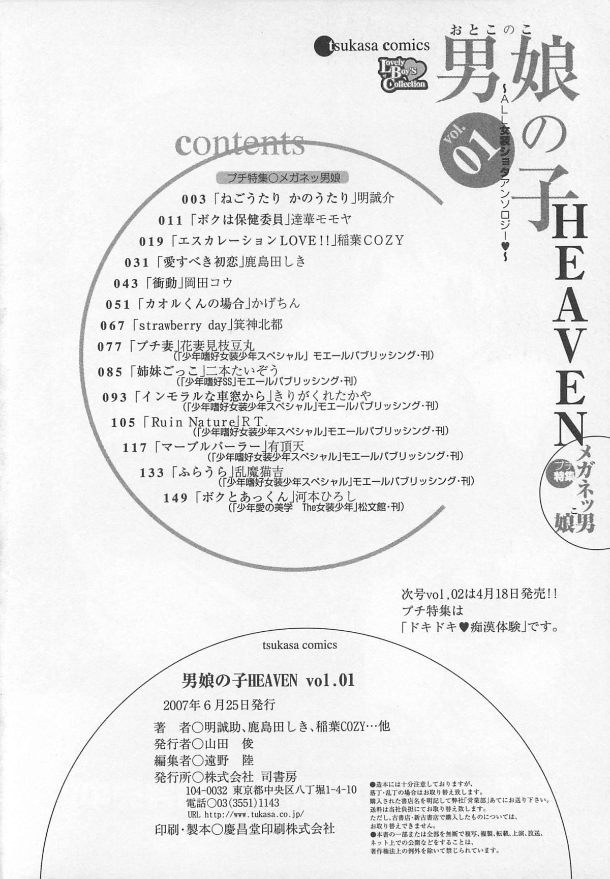 Otokonoko HEAVEN Vol. 01 Meganekko 166