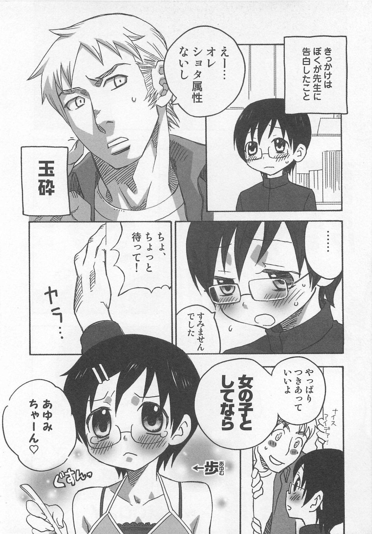 Otokonoko HEAVEN Vol. 01 Meganekko 22