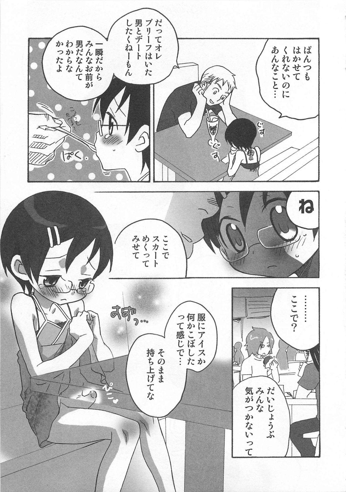 Otokonoko HEAVEN Vol. 01 Meganekko 23