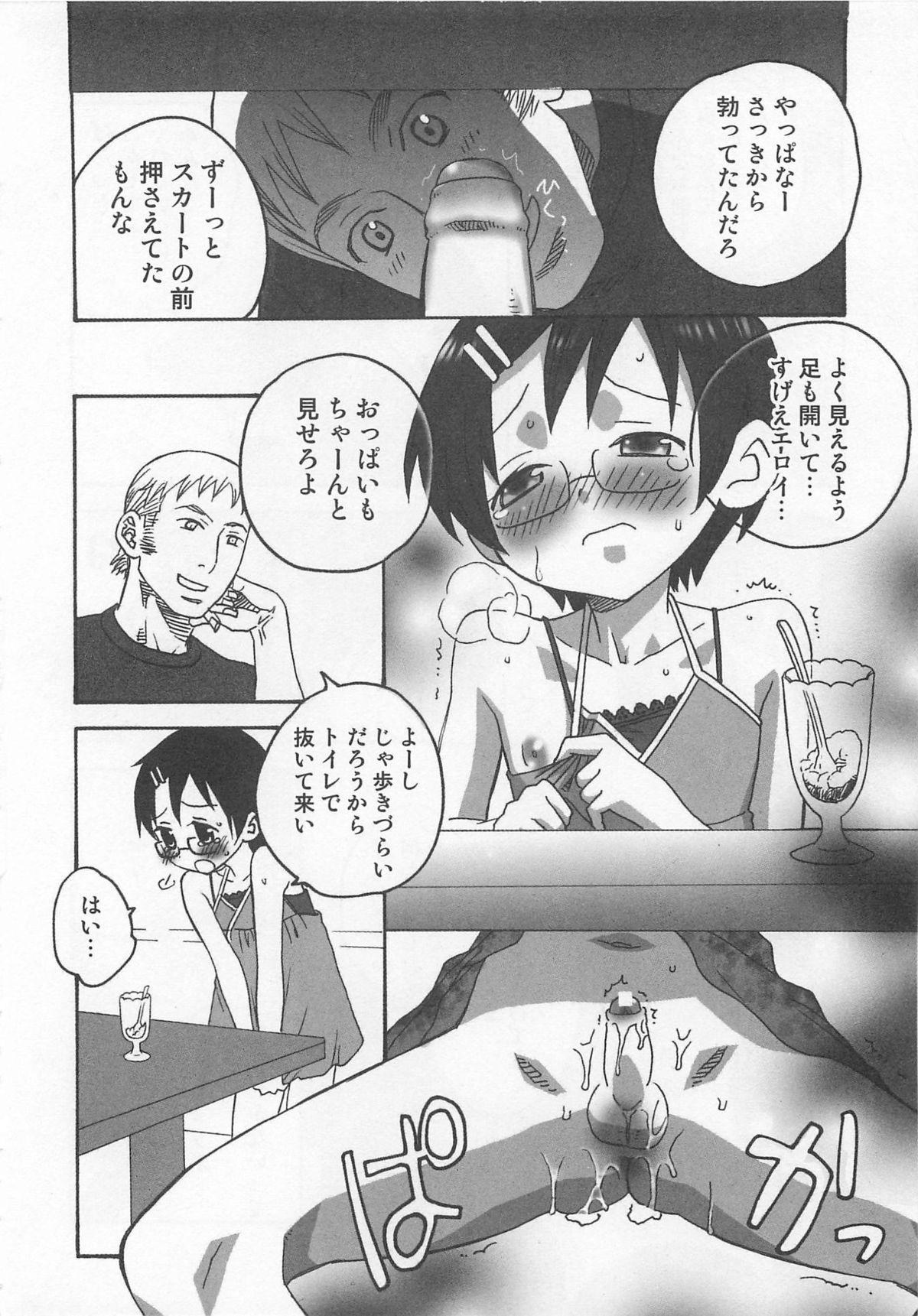 Otokonoko HEAVEN Vol. 01 Meganekko 24