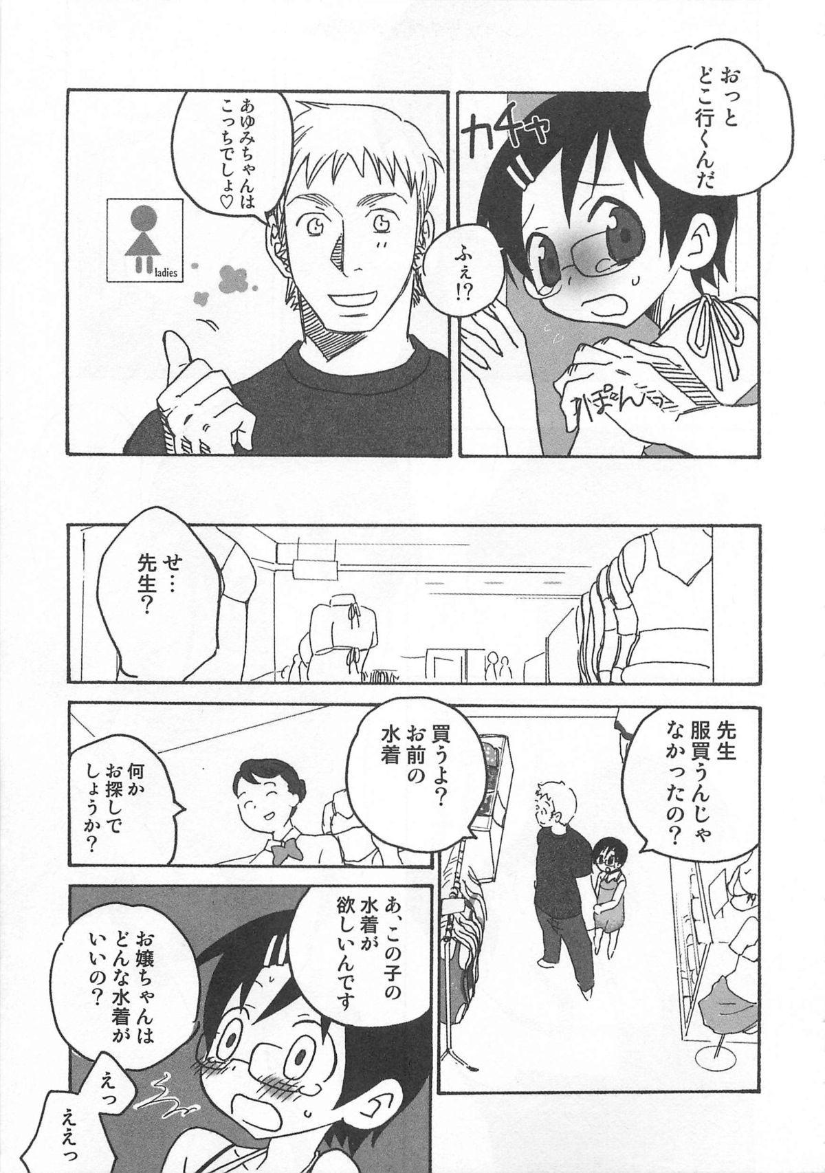 Otokonoko HEAVEN Vol. 01 Meganekko 25