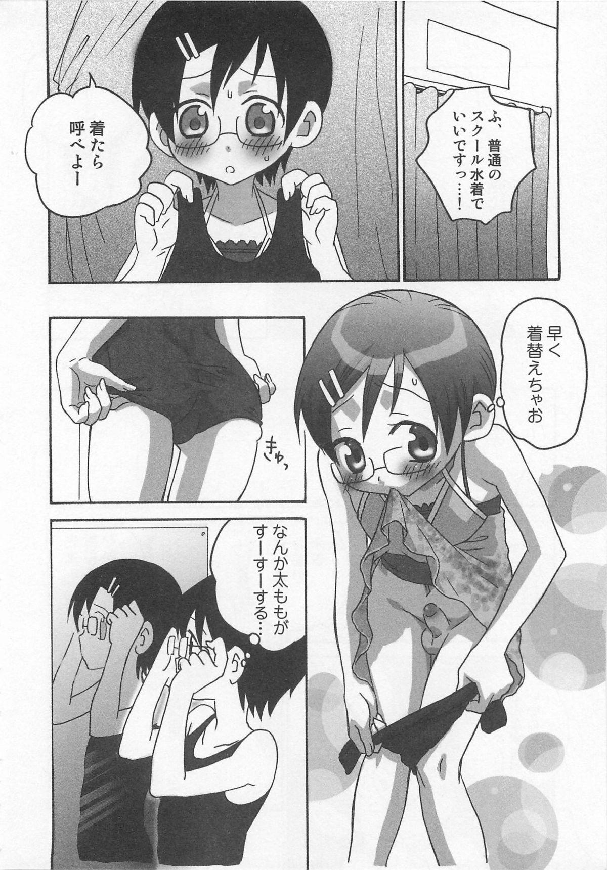 Otokonoko HEAVEN Vol. 01 Meganekko 26
