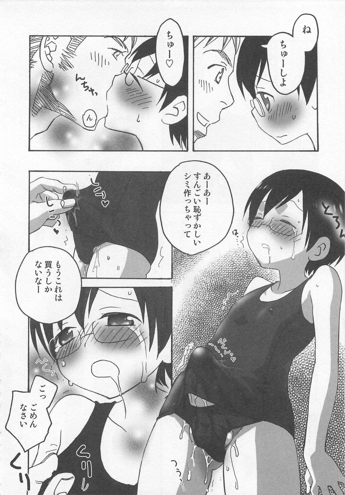 Otokonoko HEAVEN Vol. 01 Meganekko 28