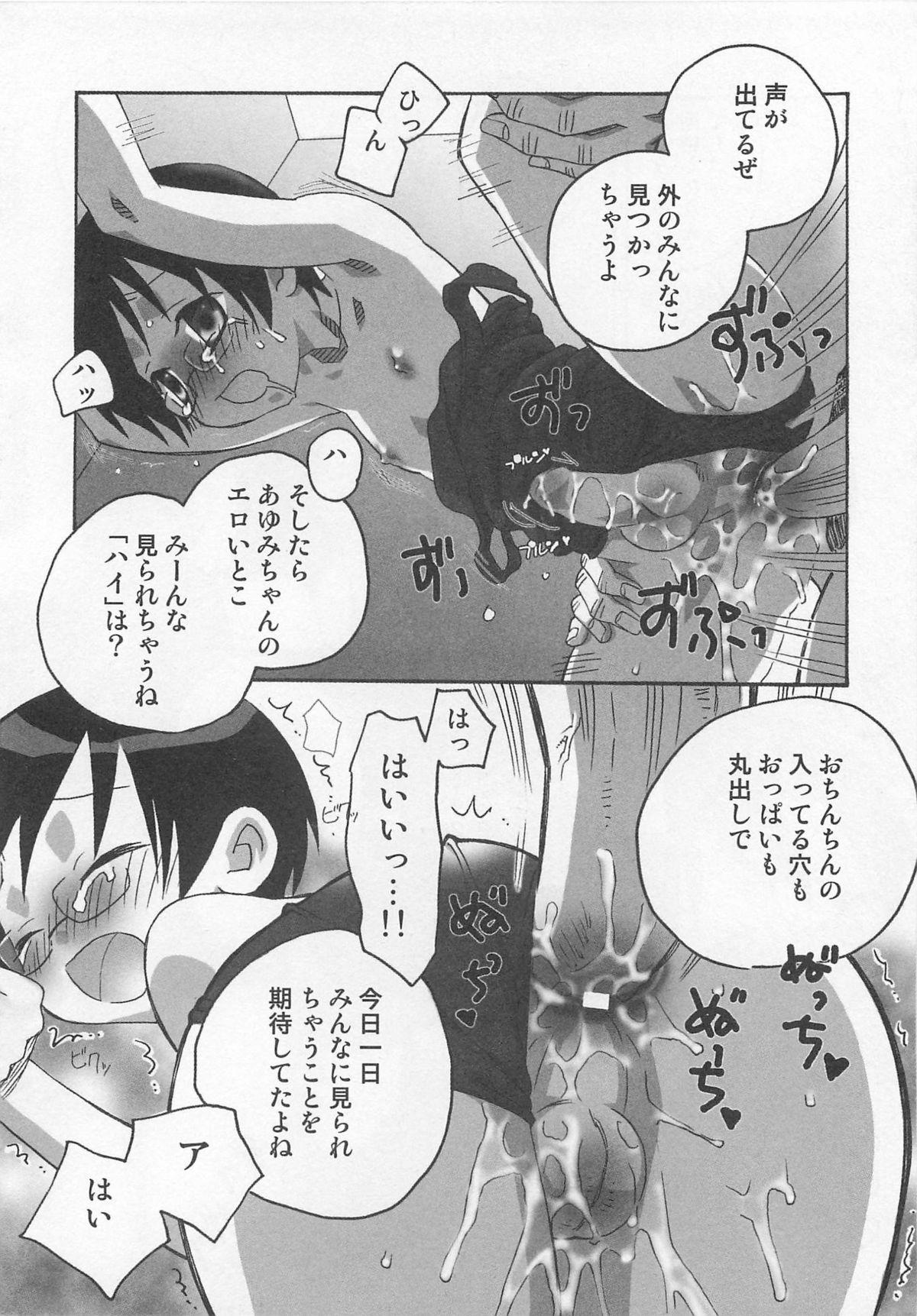 Otokonoko HEAVEN Vol. 01 Meganekko 30