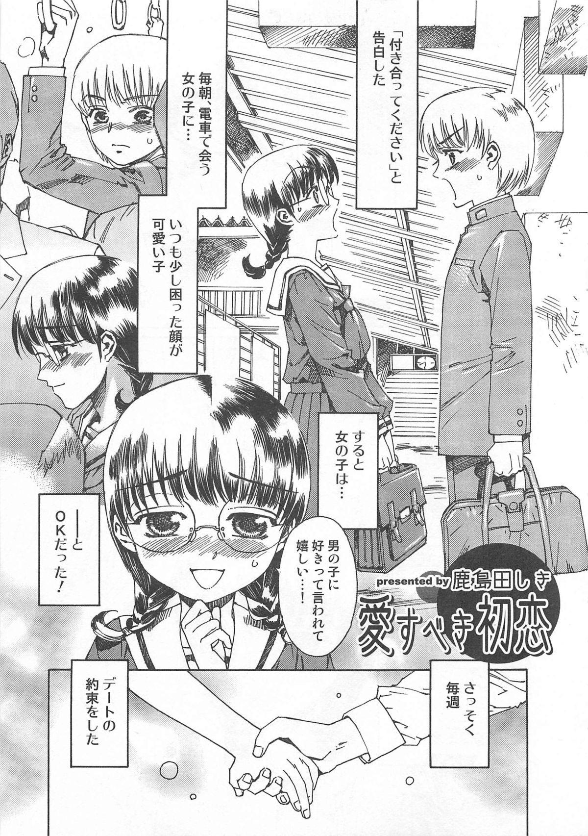 Otokonoko HEAVEN Vol. 01 Meganekko 33