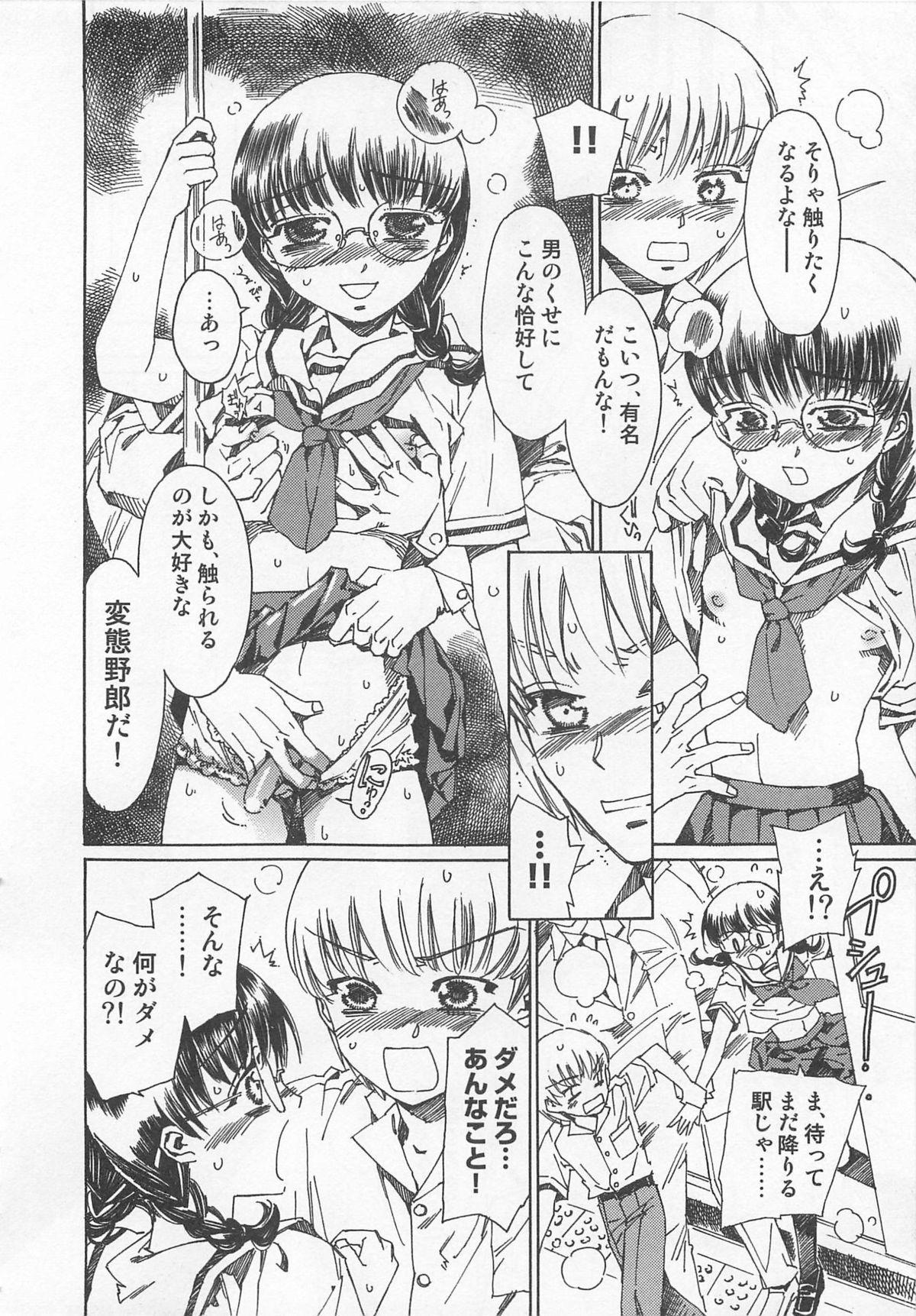 Otokonoko HEAVEN Vol. 01 Meganekko 36