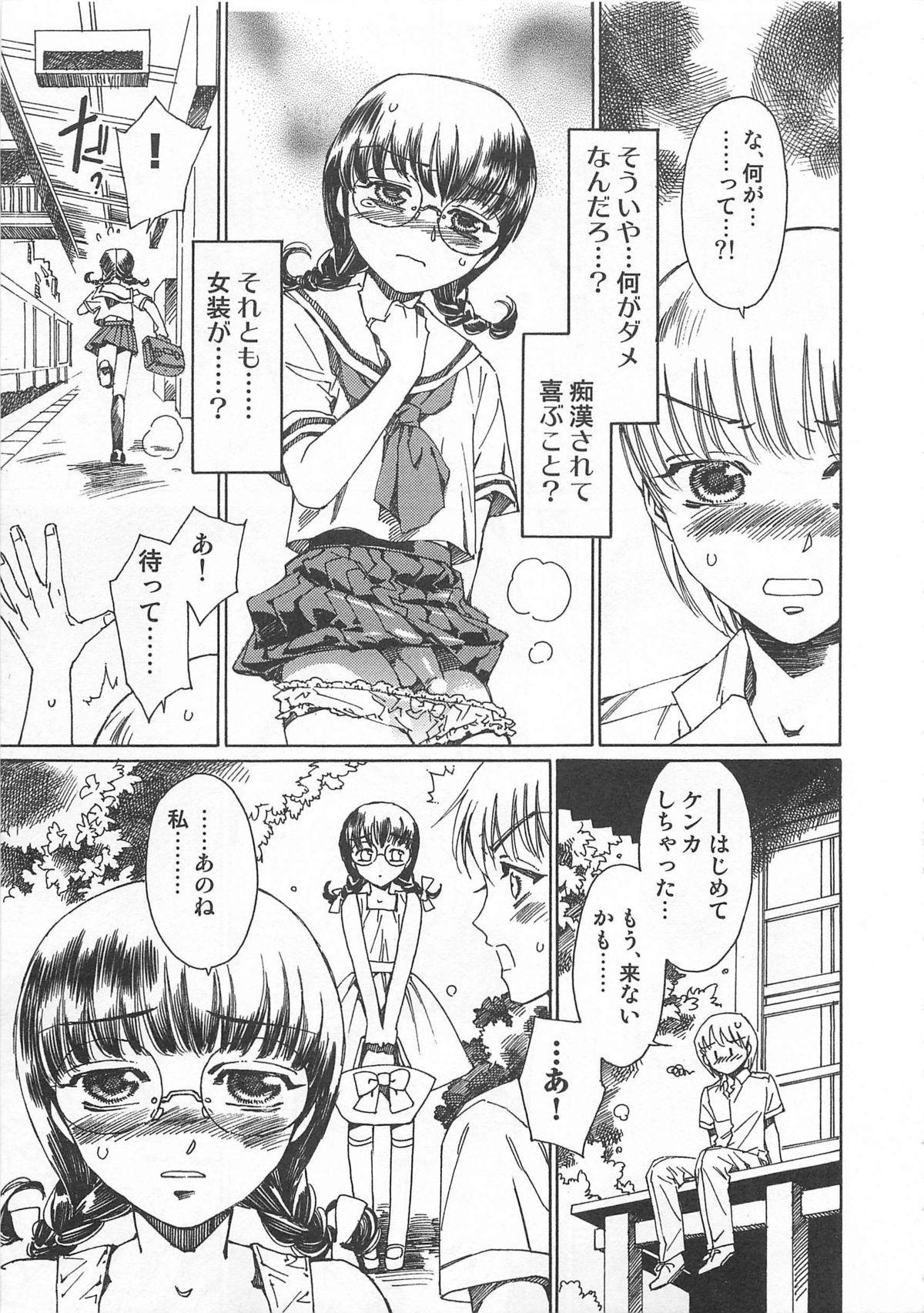 Otokonoko HEAVEN Vol. 01 Meganekko 37