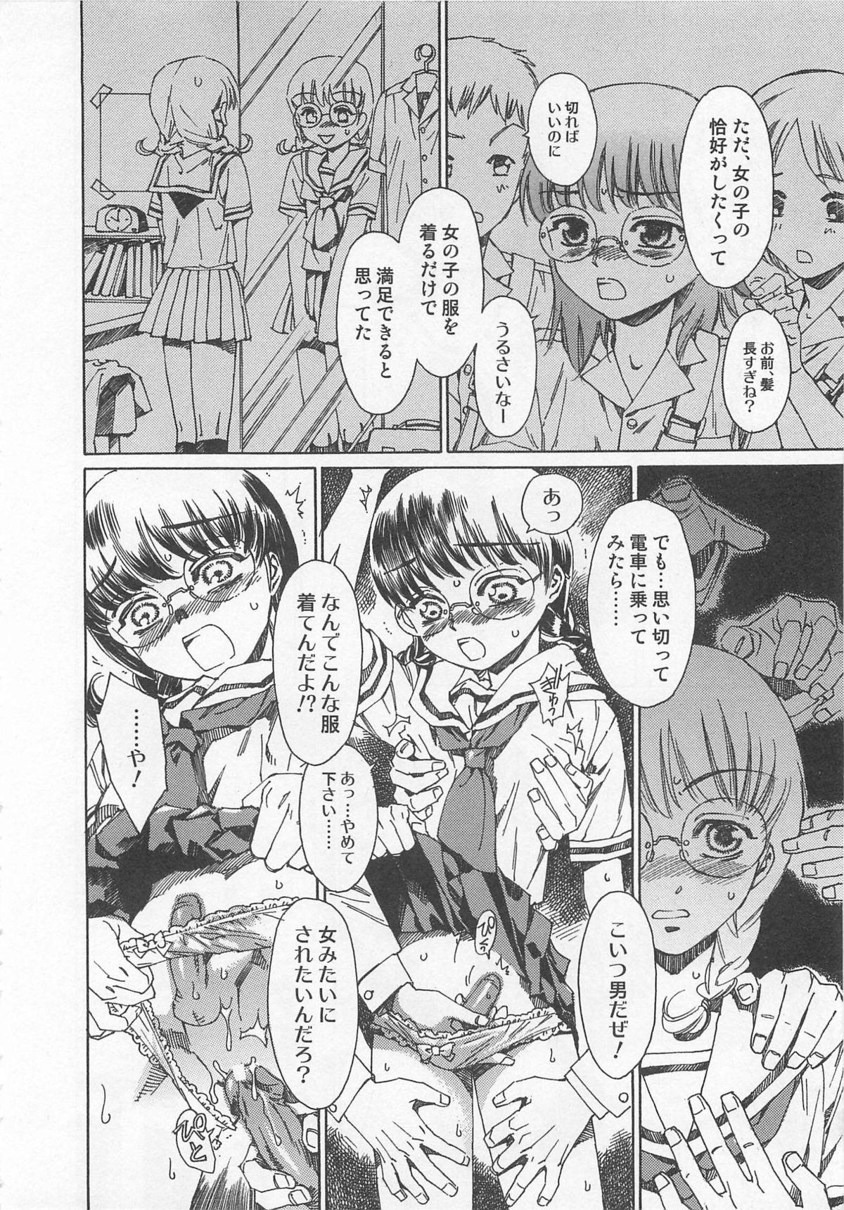 Otokonoko HEAVEN Vol. 01 Meganekko 38