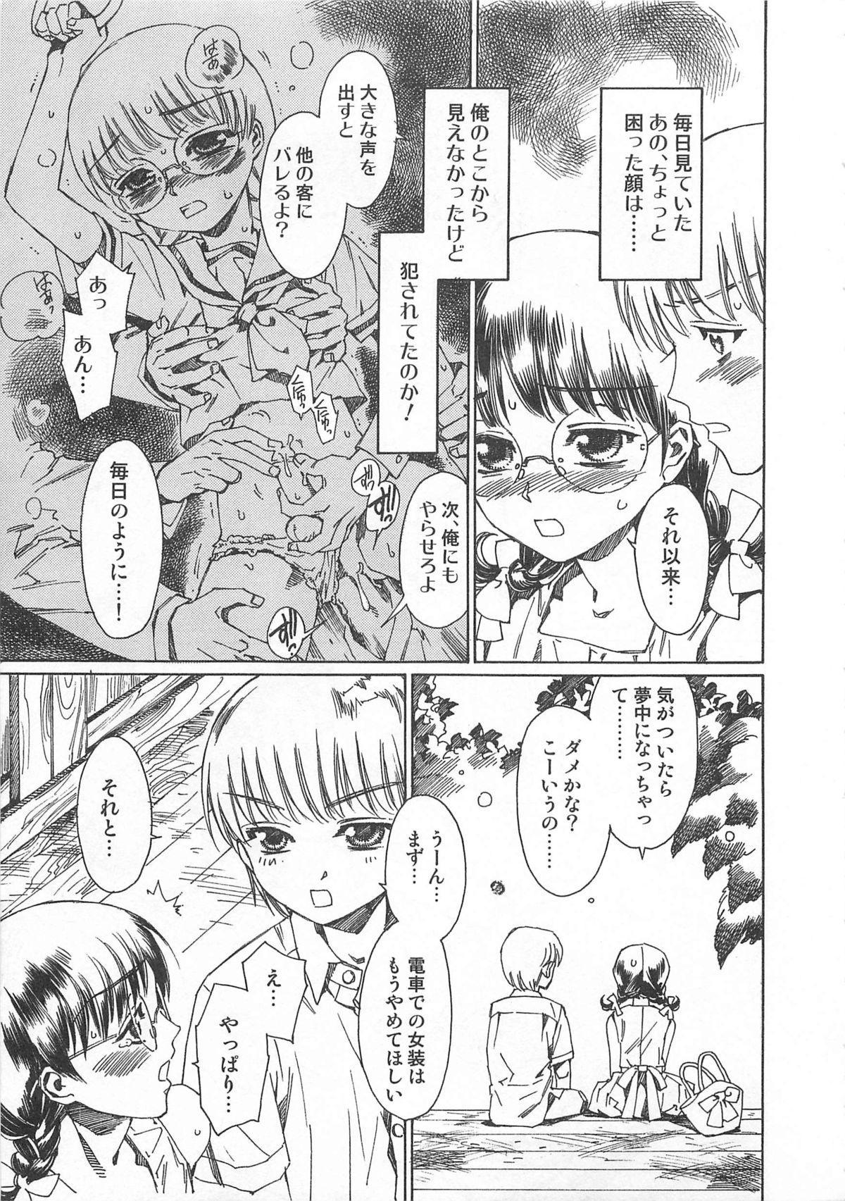 Otokonoko HEAVEN Vol. 01 Meganekko 39