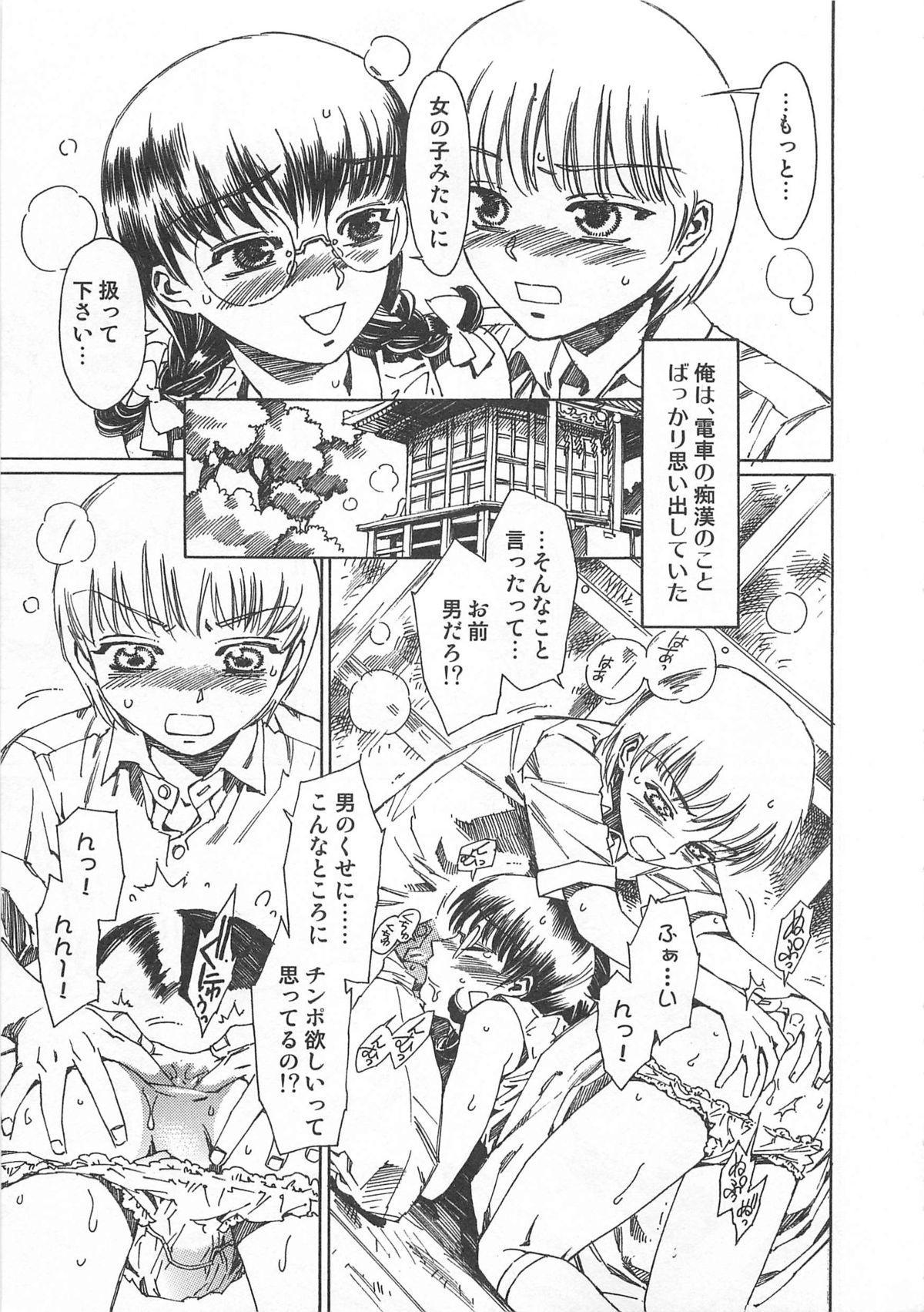 Otokonoko HEAVEN Vol. 01 Meganekko 41