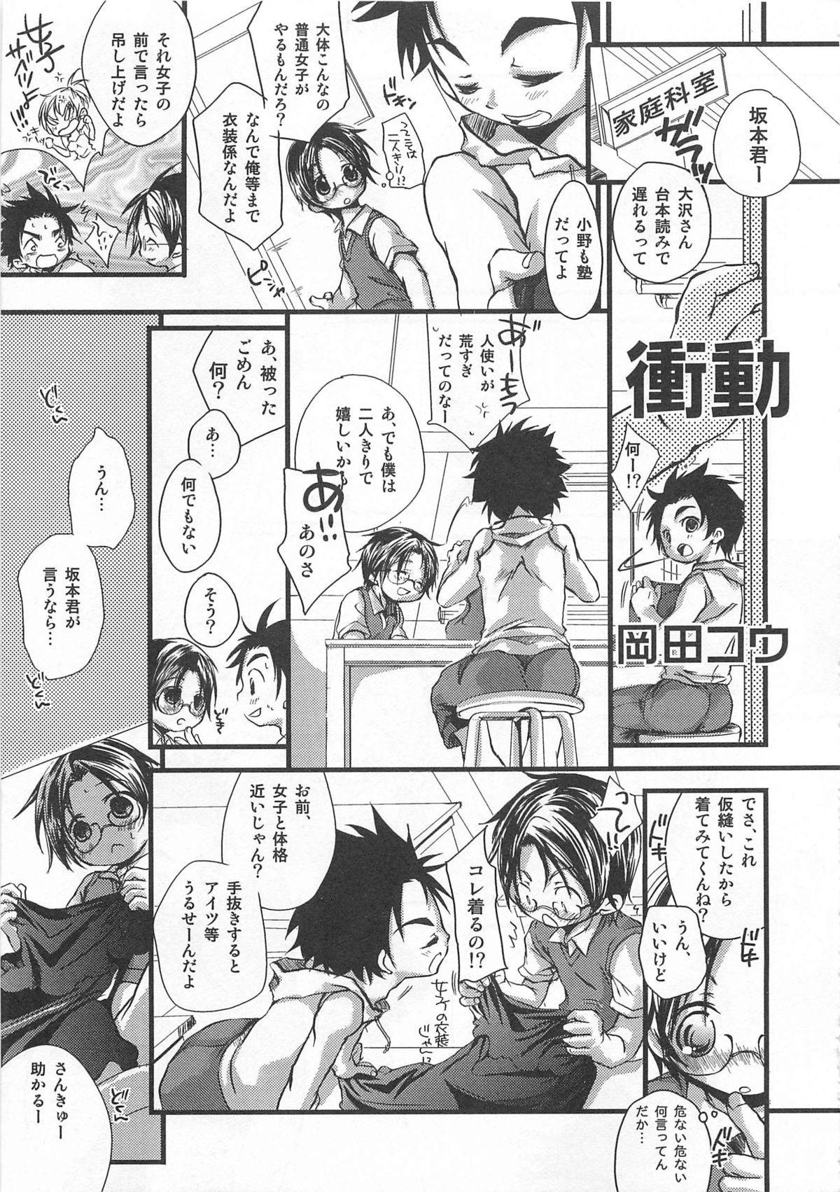 Otokonoko HEAVEN Vol. 01 Meganekko 45