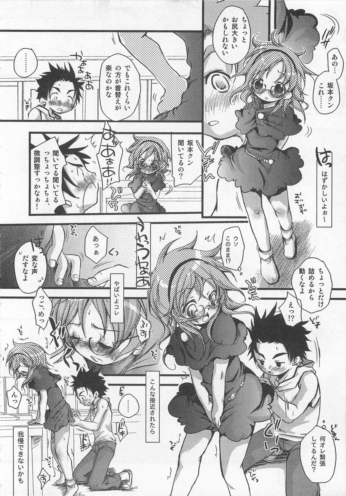 Otokonoko HEAVEN Vol. 01 Meganekko 46