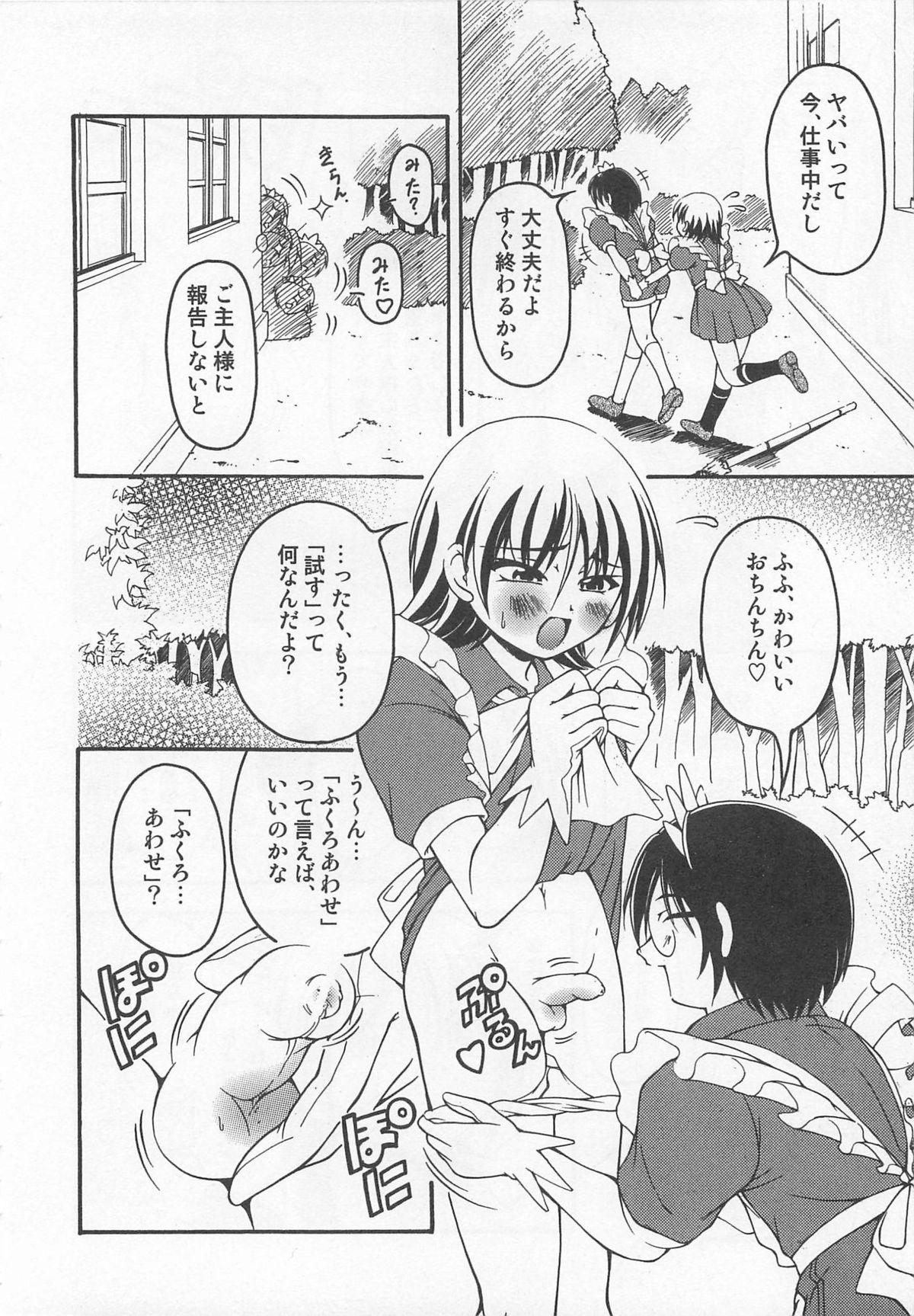 Otokonoko HEAVEN Vol. 01 Meganekko 56