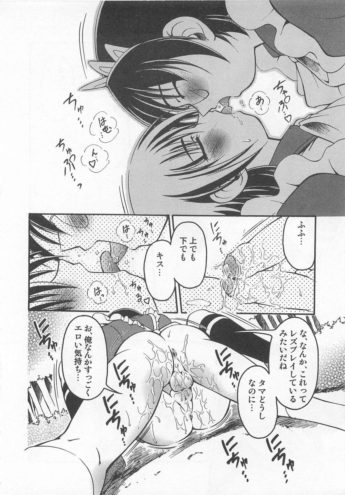 Otokonoko HEAVEN Vol. 01 Meganekko 60