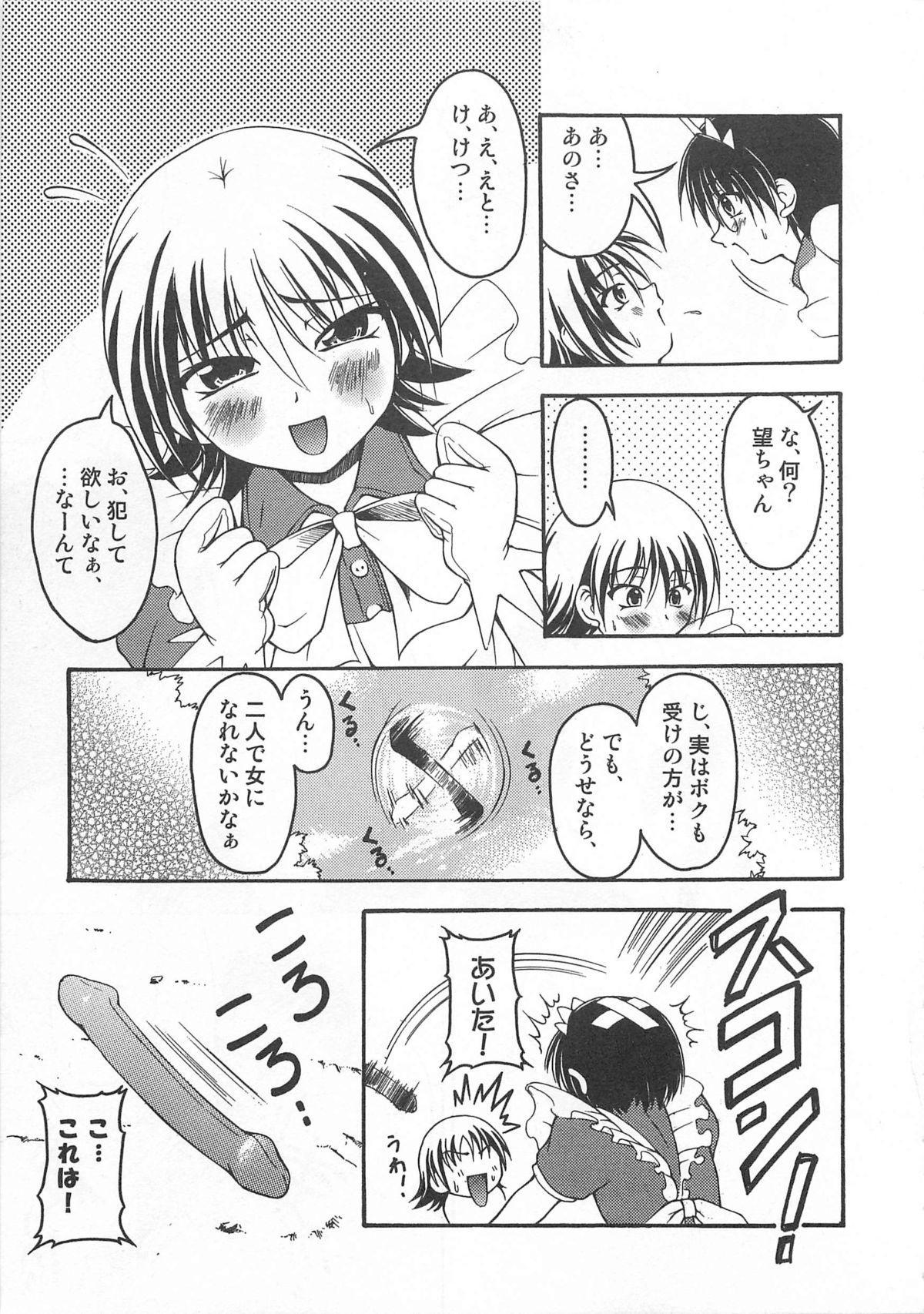 Otokonoko HEAVEN Vol. 01 Meganekko 61