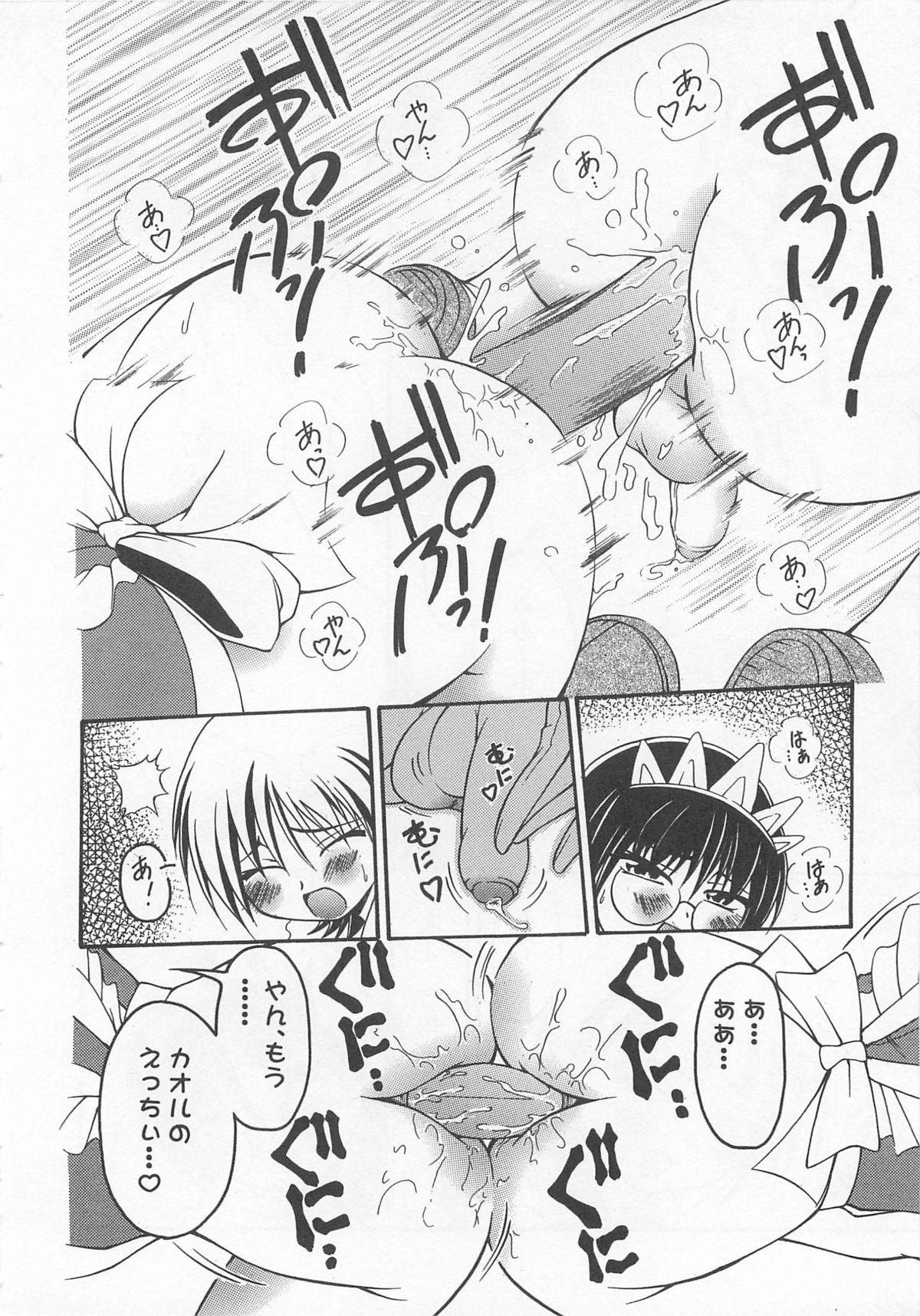Otokonoko HEAVEN Vol. 01 Meganekko 64