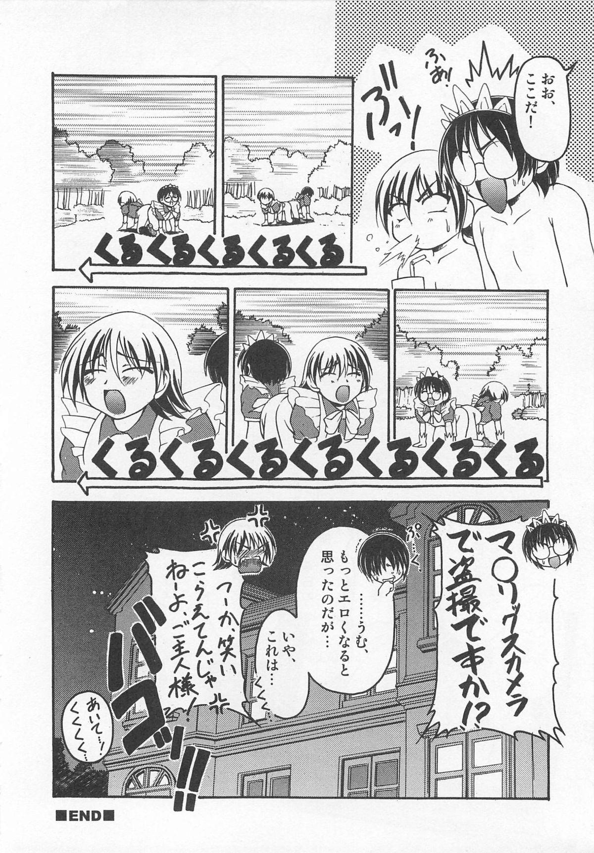 Otokonoko HEAVEN Vol. 01 Meganekko 68